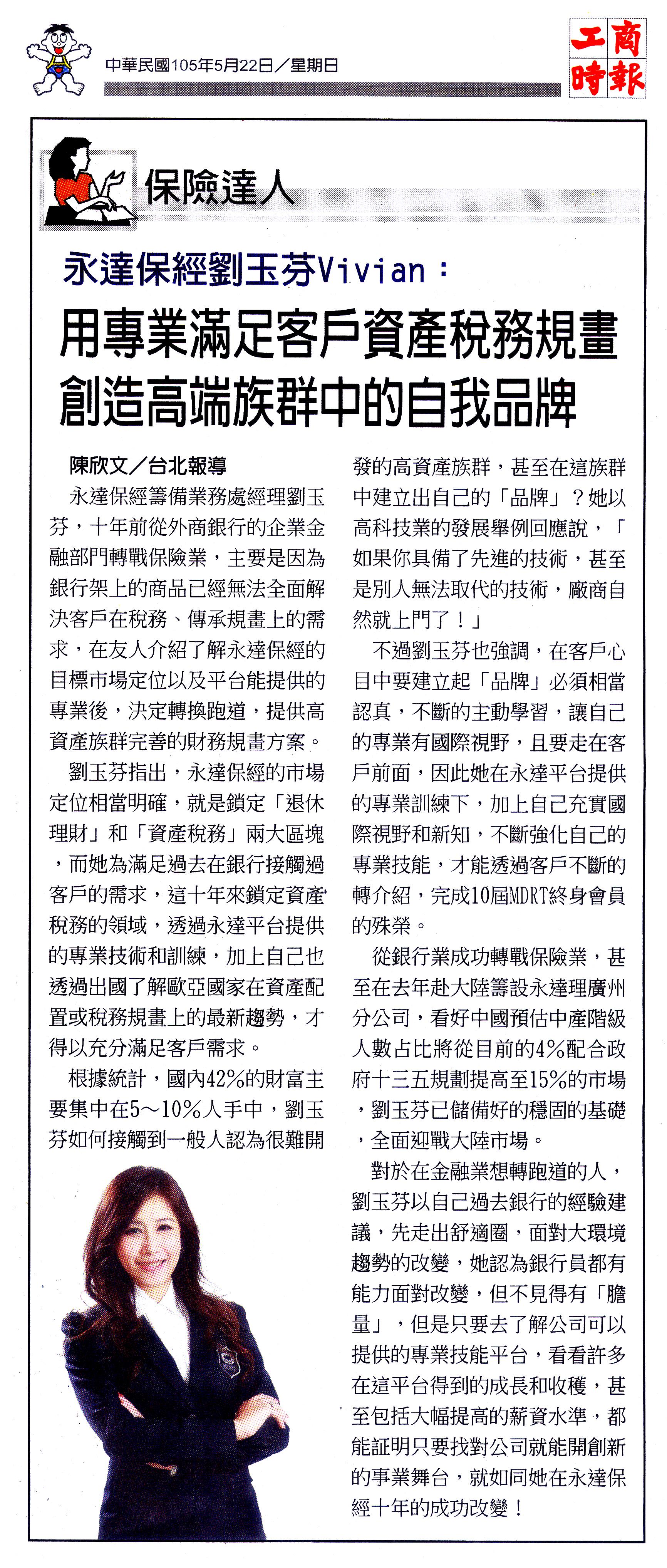 永達保經劉玉芬Vivian:用專業滿足客戶資產稅務規畫 創造高端族群中的自我品牌報導圖檔