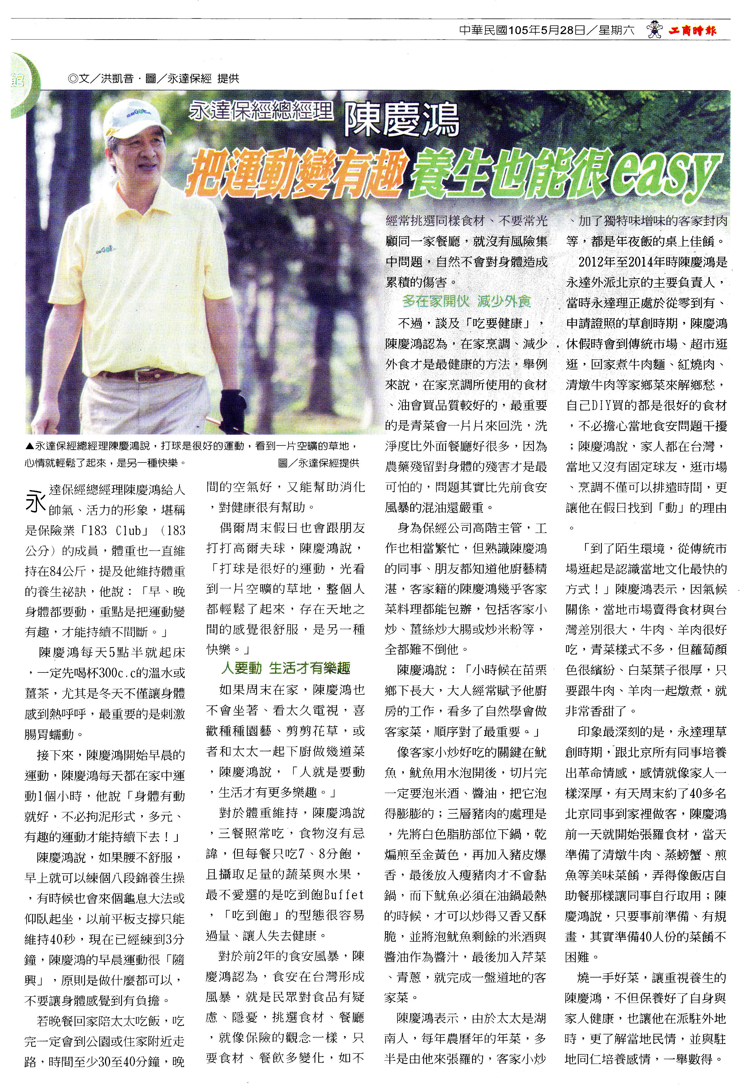 永達保經總經理陳慶鴻 把運動變有趣養生也能很easy報導圖檔