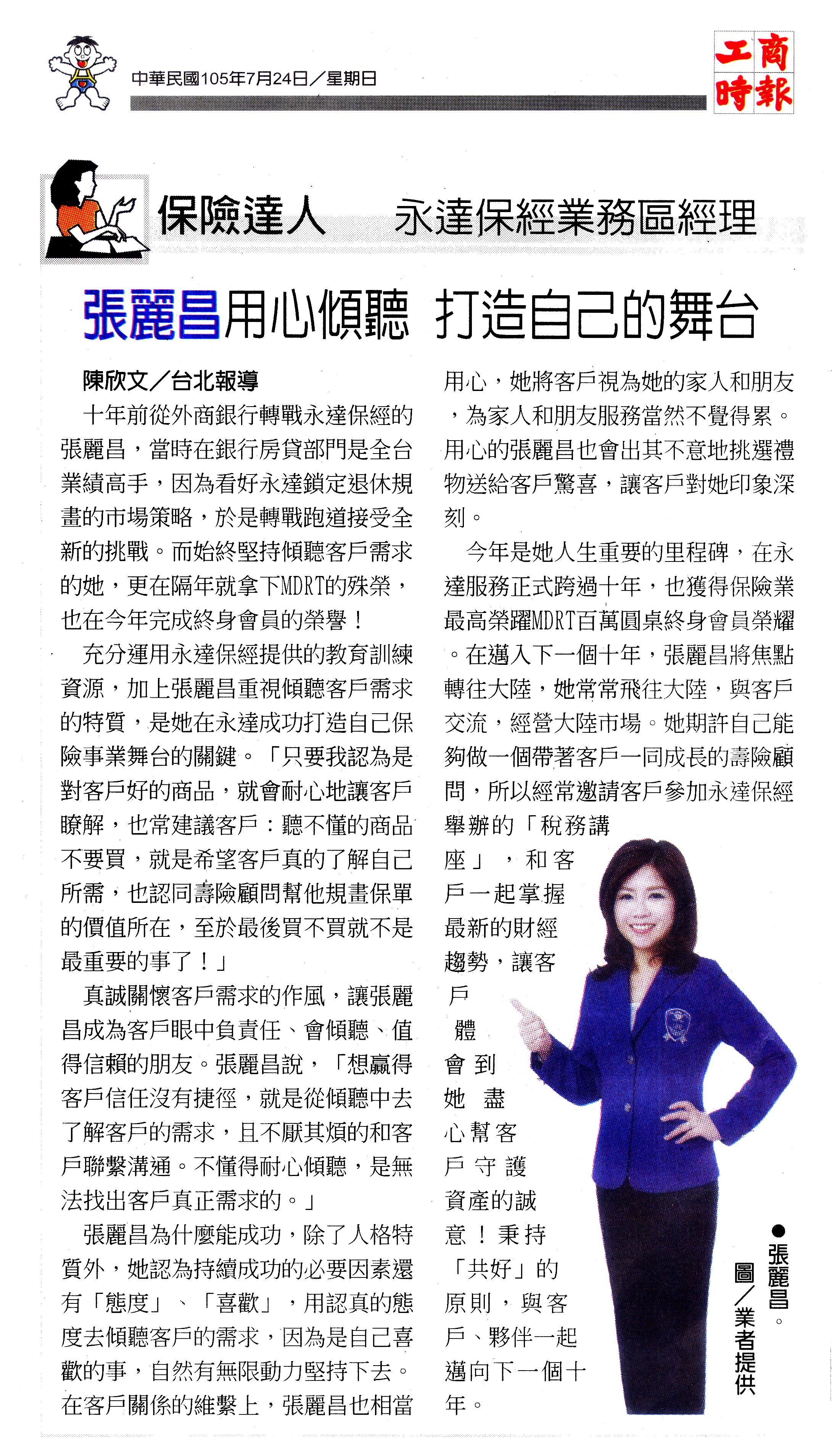 永達保經業務區經理 張麗昌用心傾聽 打造自己的舞台報導圖檔