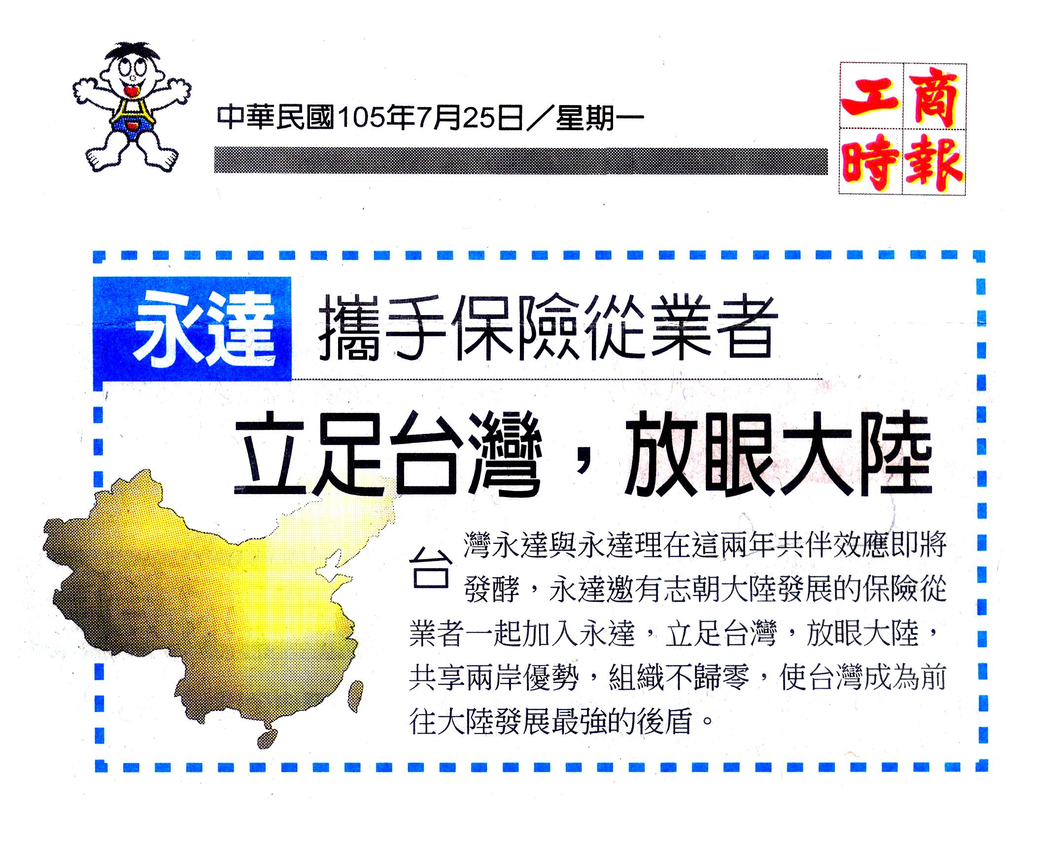 永達攜手保險從業者 立足台灣,放眼大陸報導圖檔