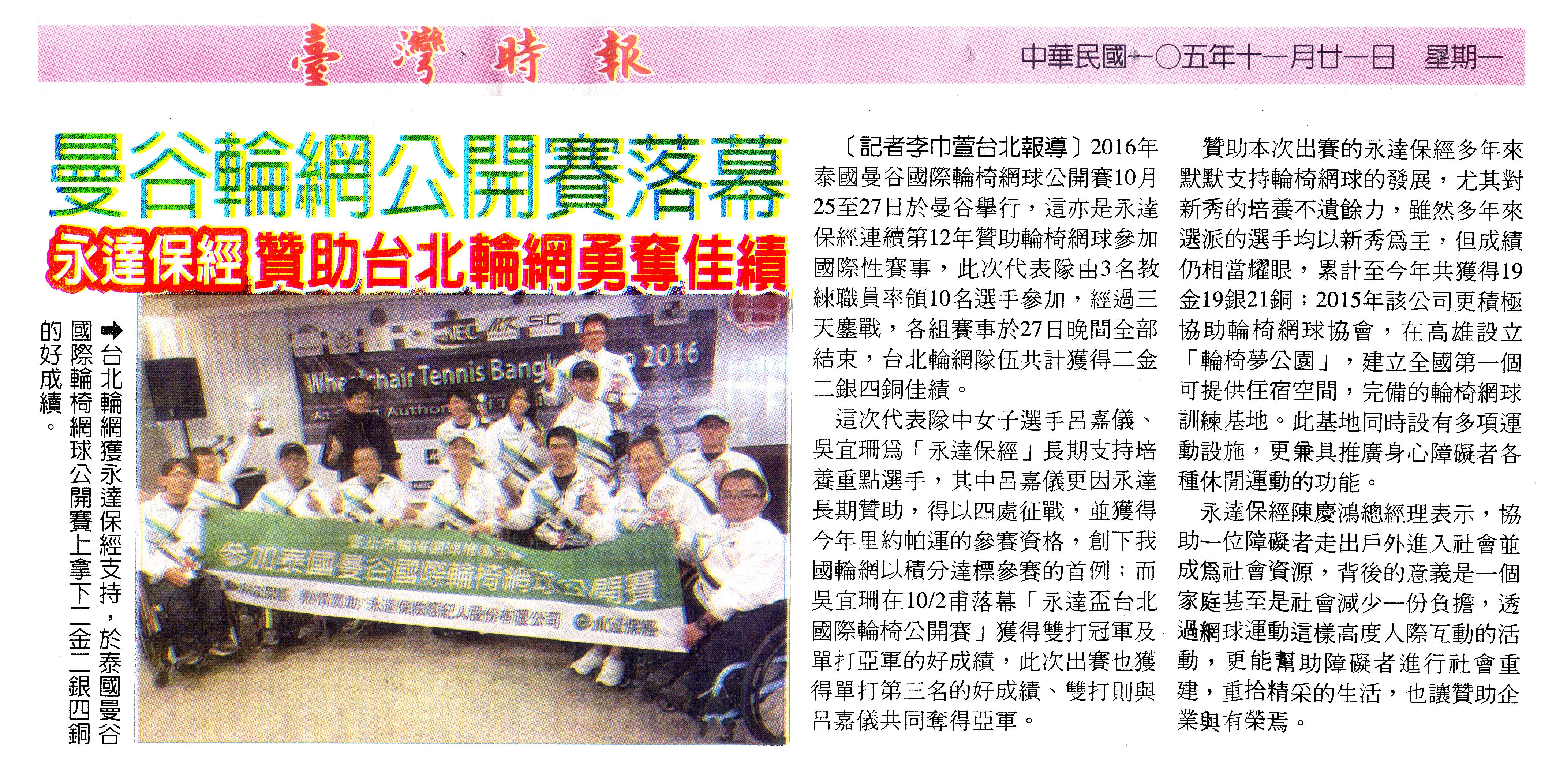曼谷輪網公開賽落幕 永達保經贊助台北輪網勇奪佳績報導圖檔