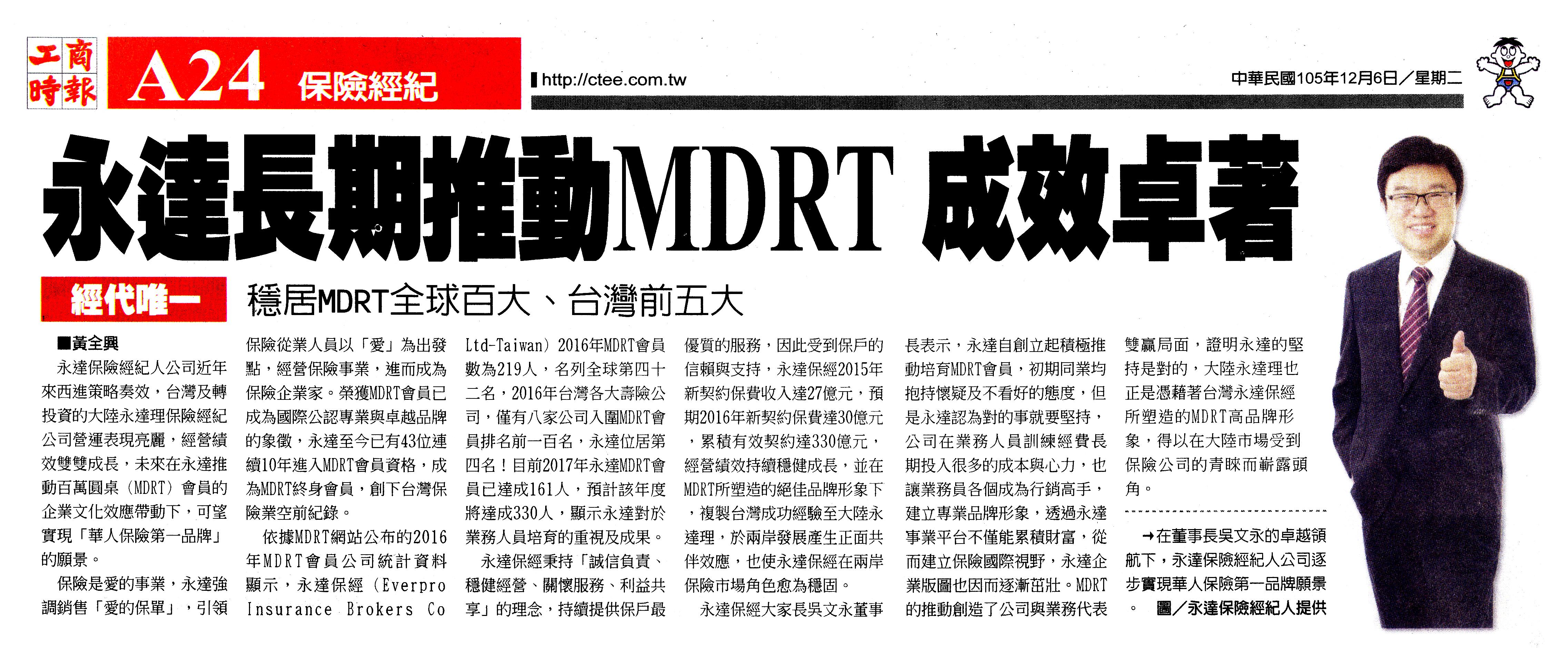 永達長期推動MDRT成效卓著 經代唯一 穩居MDRT全球百大、台灣前五大報導圖檔