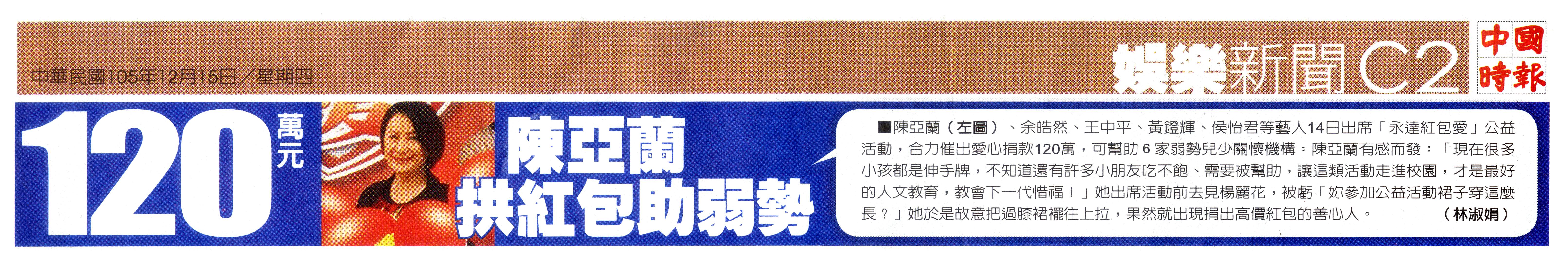 陳亞蘭 拱紅包助弱勢報導圖檔