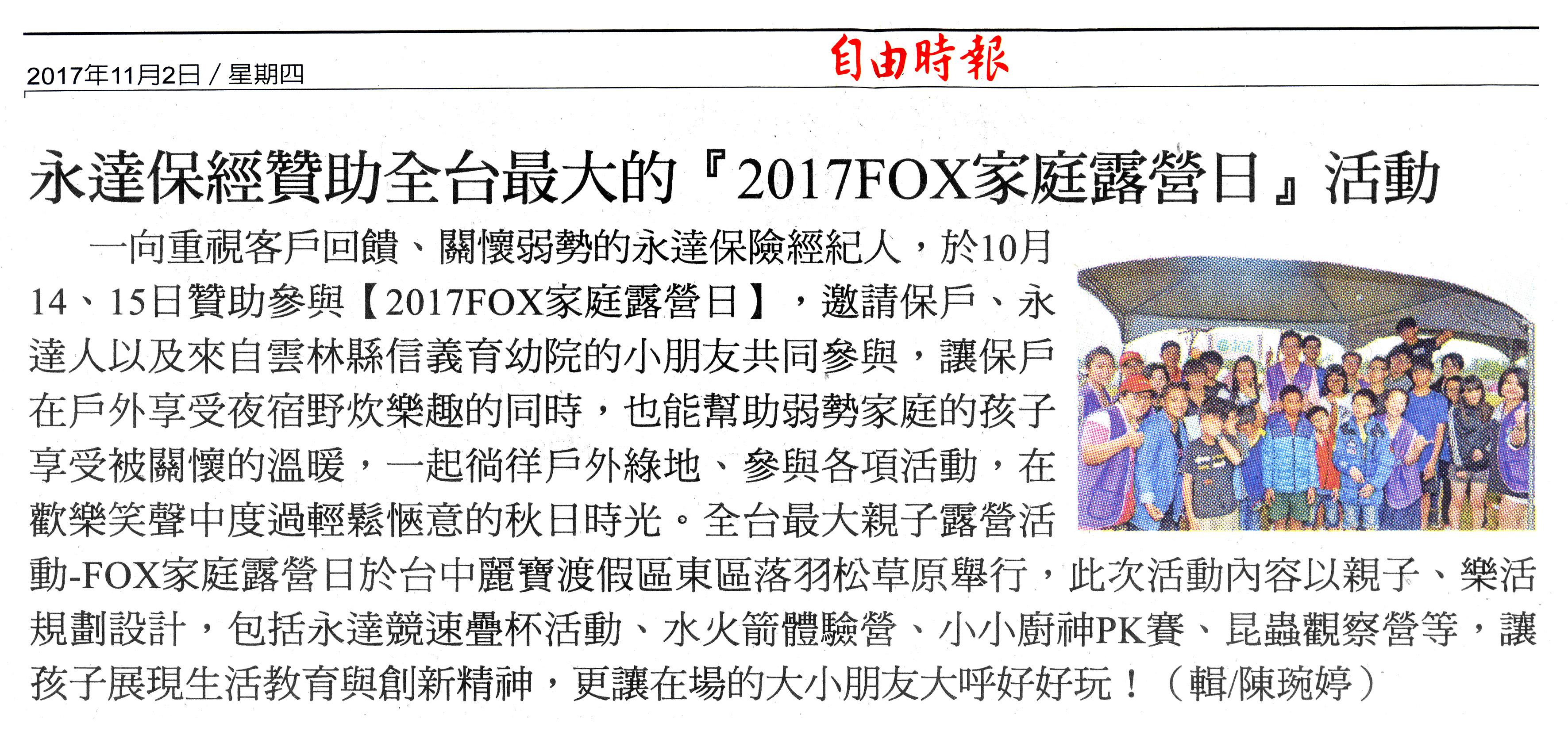 永達保經贊助全台最大的『2017FOX家庭露營日』活動