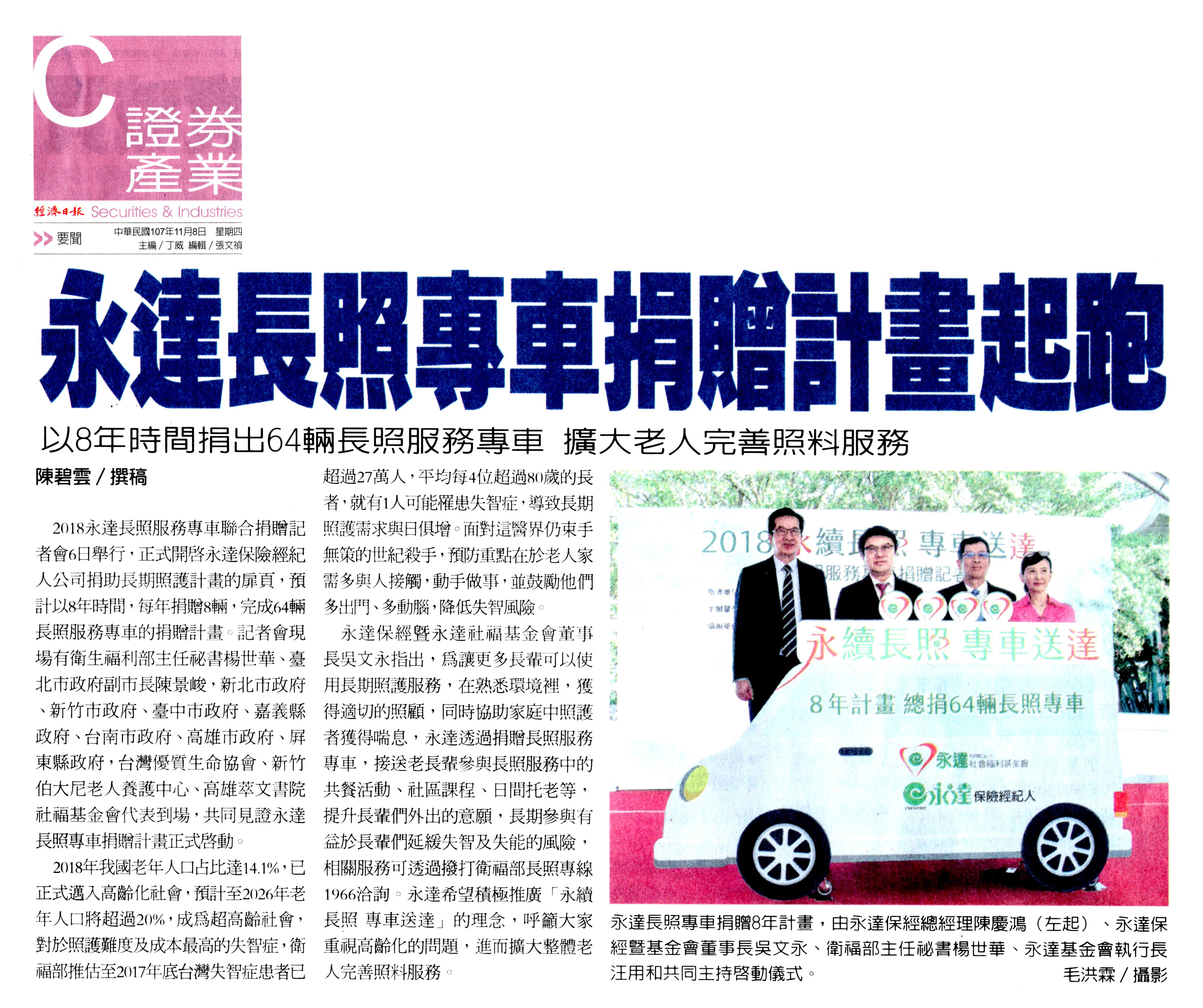 永達長照專車捐贈計畫起跑 以8年時間捐出64輛長照服務專車 擴大老人完善照料服務