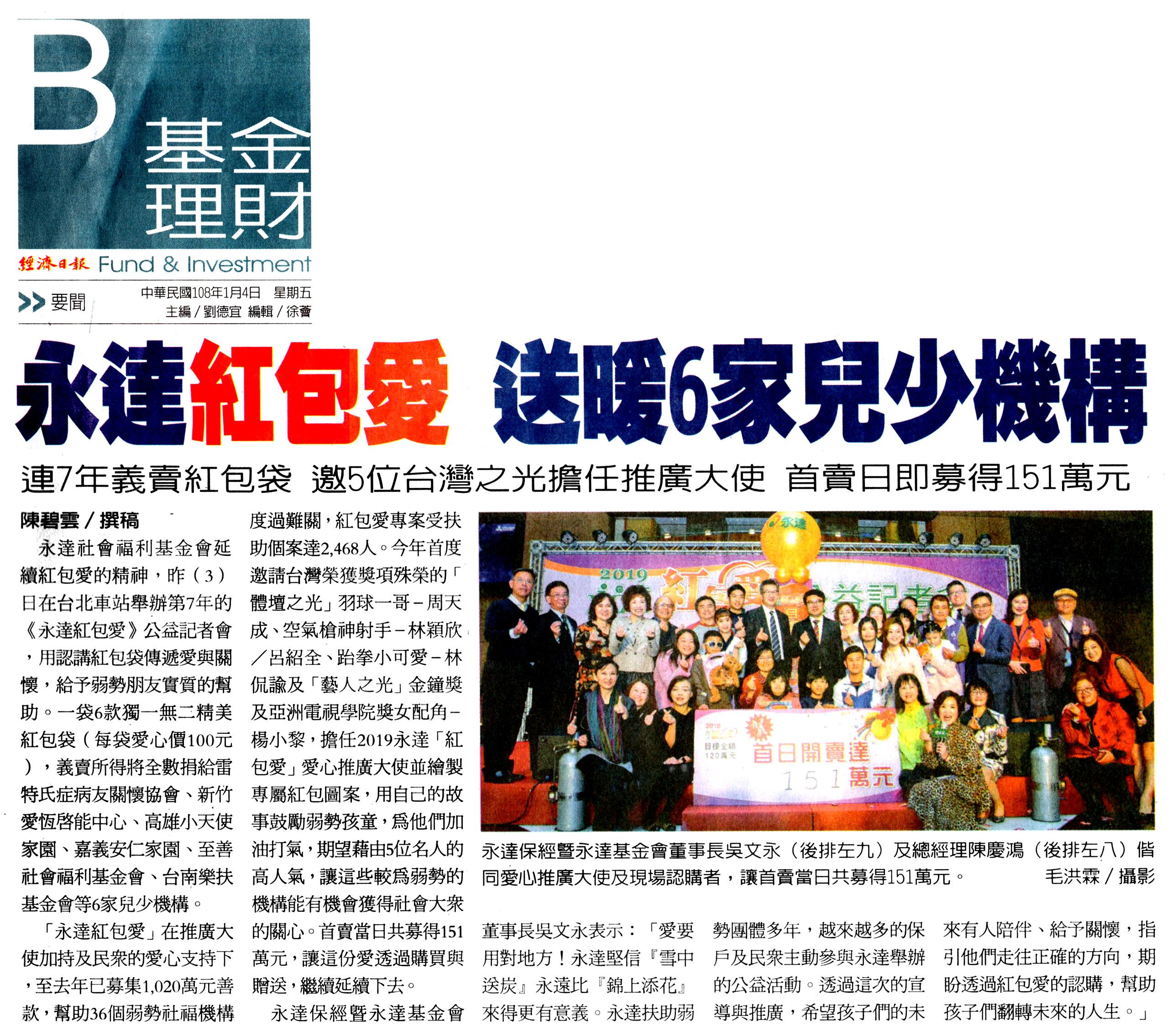 永達紅包愛 送暖6家兒少機構 連7年義賣紅包袋 邀5位台灣之光擔任推廣大使 首賣日即募得151萬元