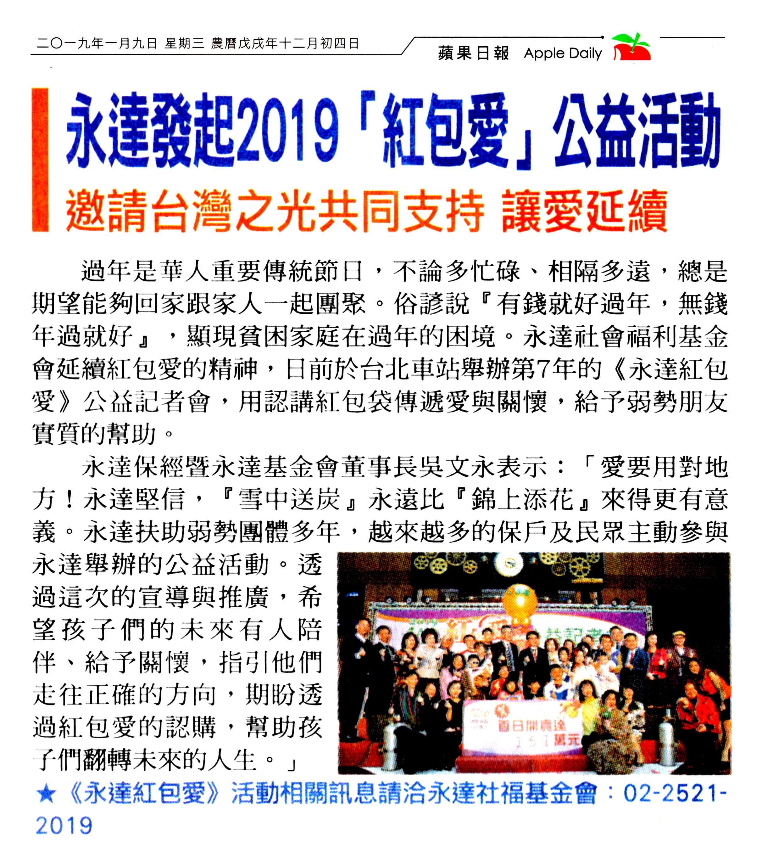 永達發起2019「紅包愛」公益活動 邀請台灣之光共同支持 讓愛延續