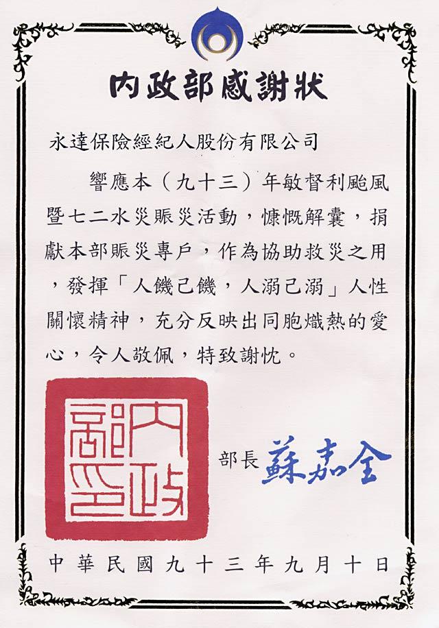 內政部感謝狀(7.2水災賑災)。