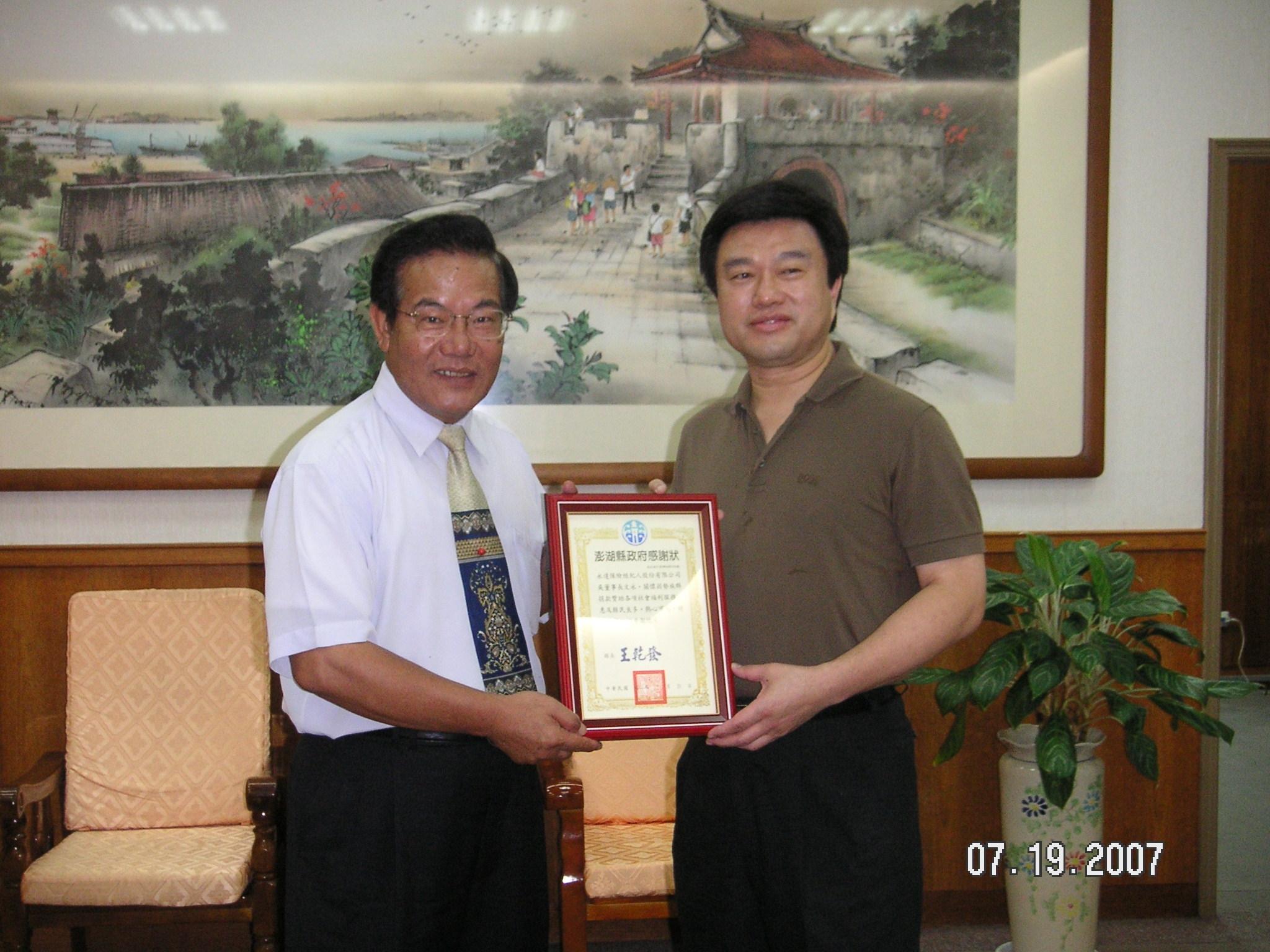 捐贈澎湖縣政府輔助器具經費300萬元--授頒感謝狀。