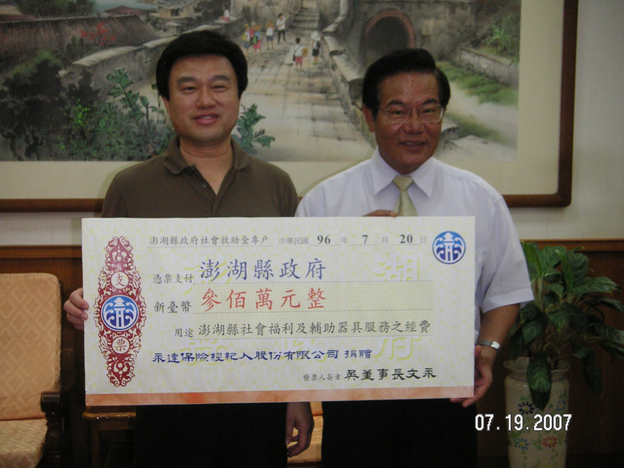 捐贈澎湖縣政府輔助器具經費300萬元--支票頒贈。
