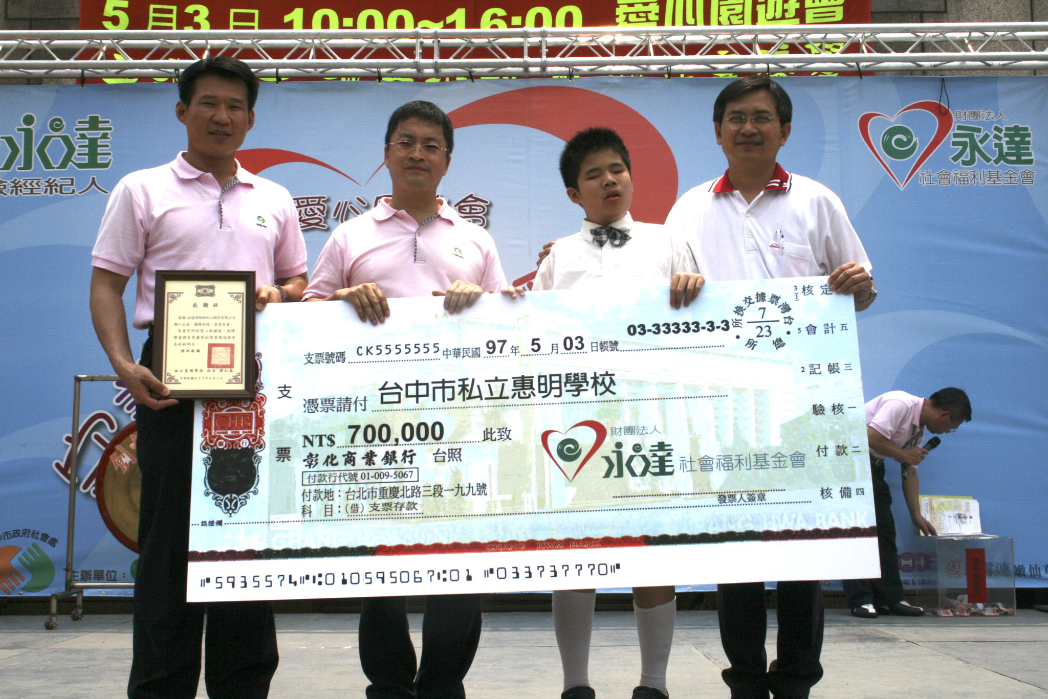 永達余松坤、胡明徹協理代表致贈善款予惠明學校賴弘毅校長。