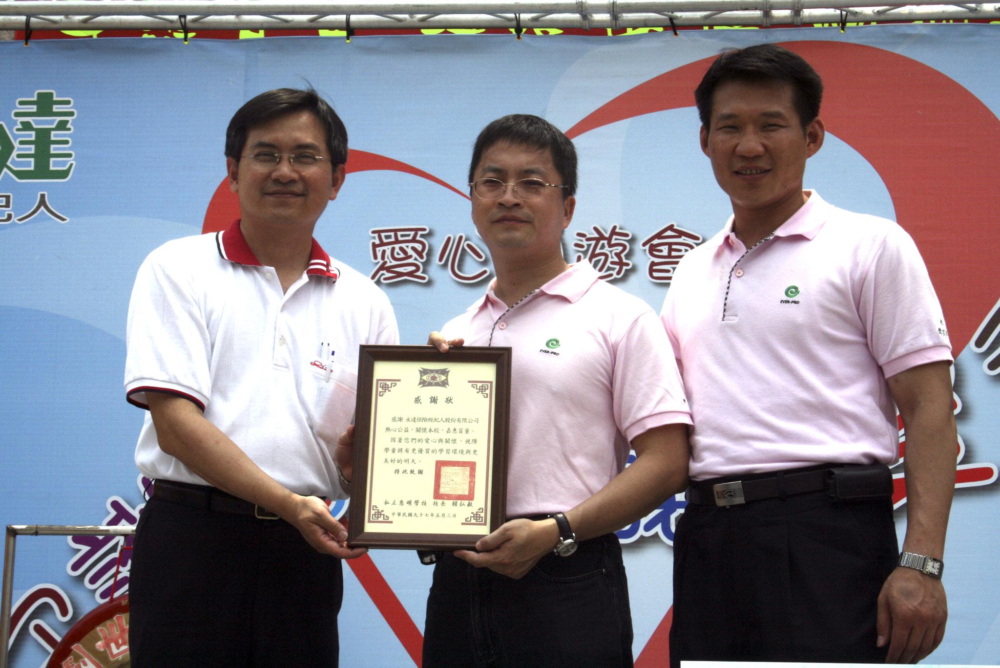 惠明學校賴弘毅校長(左)致贈感謝狀予永達余松坤協理(右)、胡明徹協理(中)。