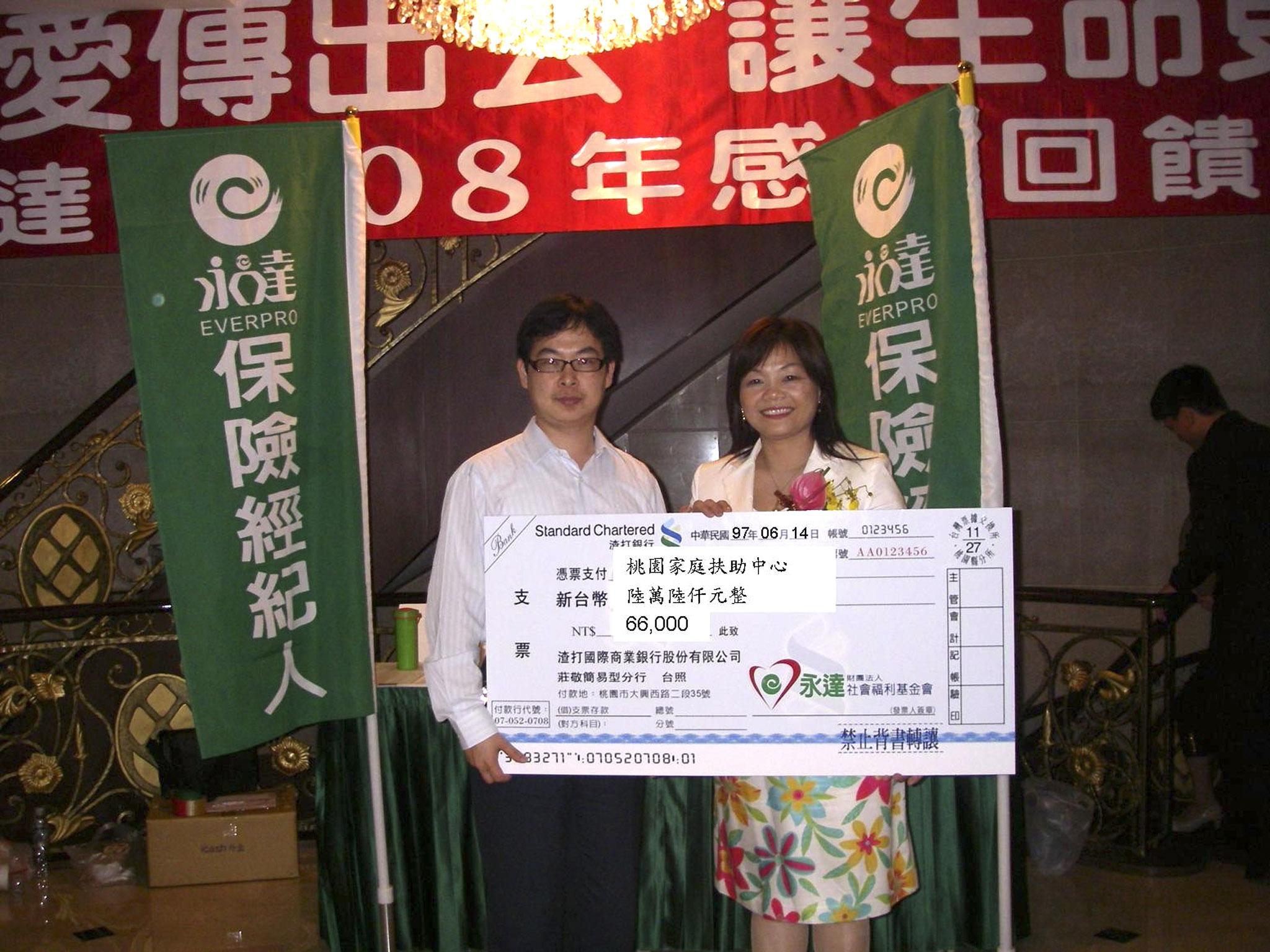 活動當日部份門票收入做為「就學獎金」,捐贈「桃園家扶中心」。