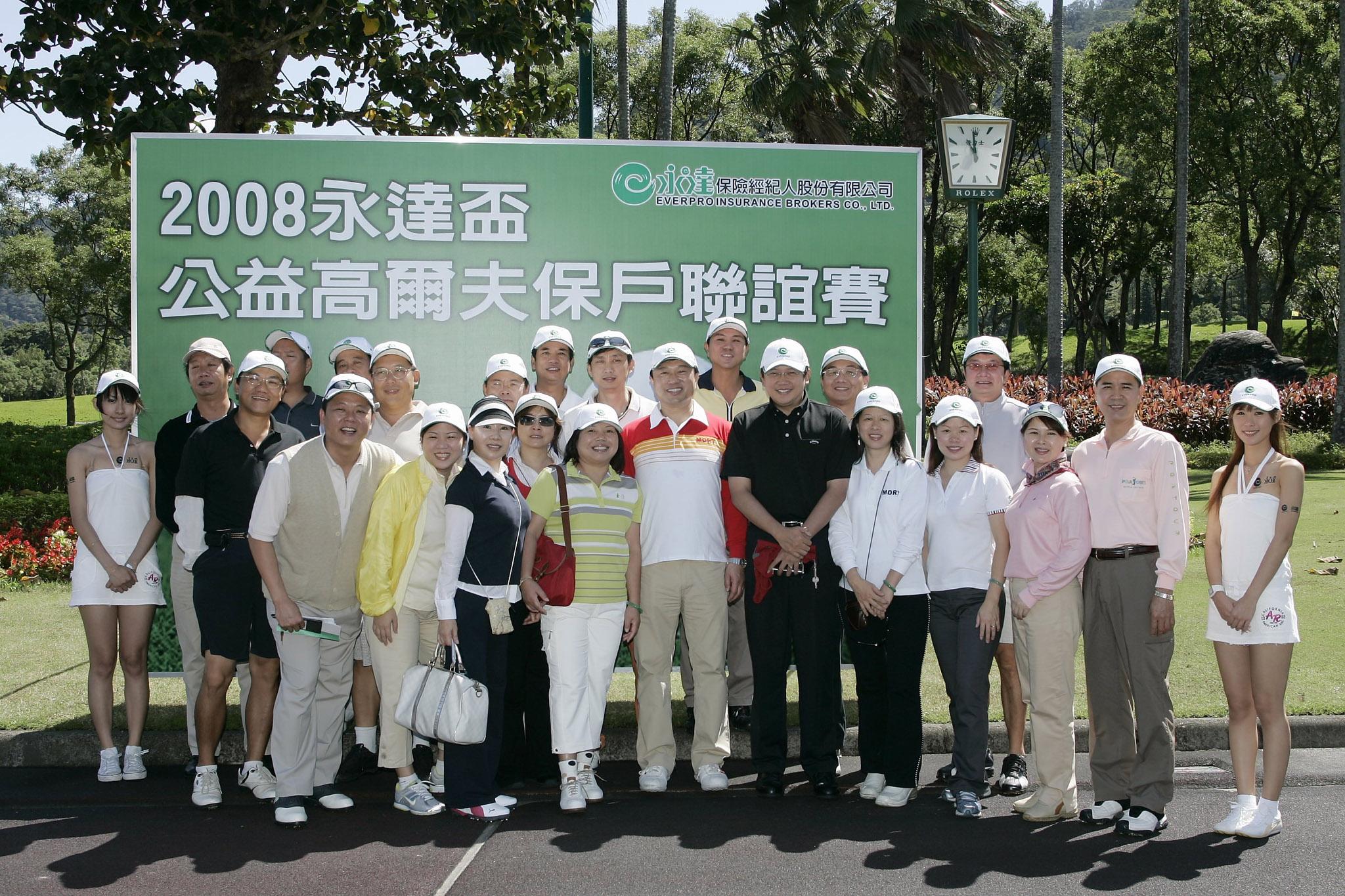 ▲永達盃公益高爾夫保戶聯誼賽北區部份參賽者合影。