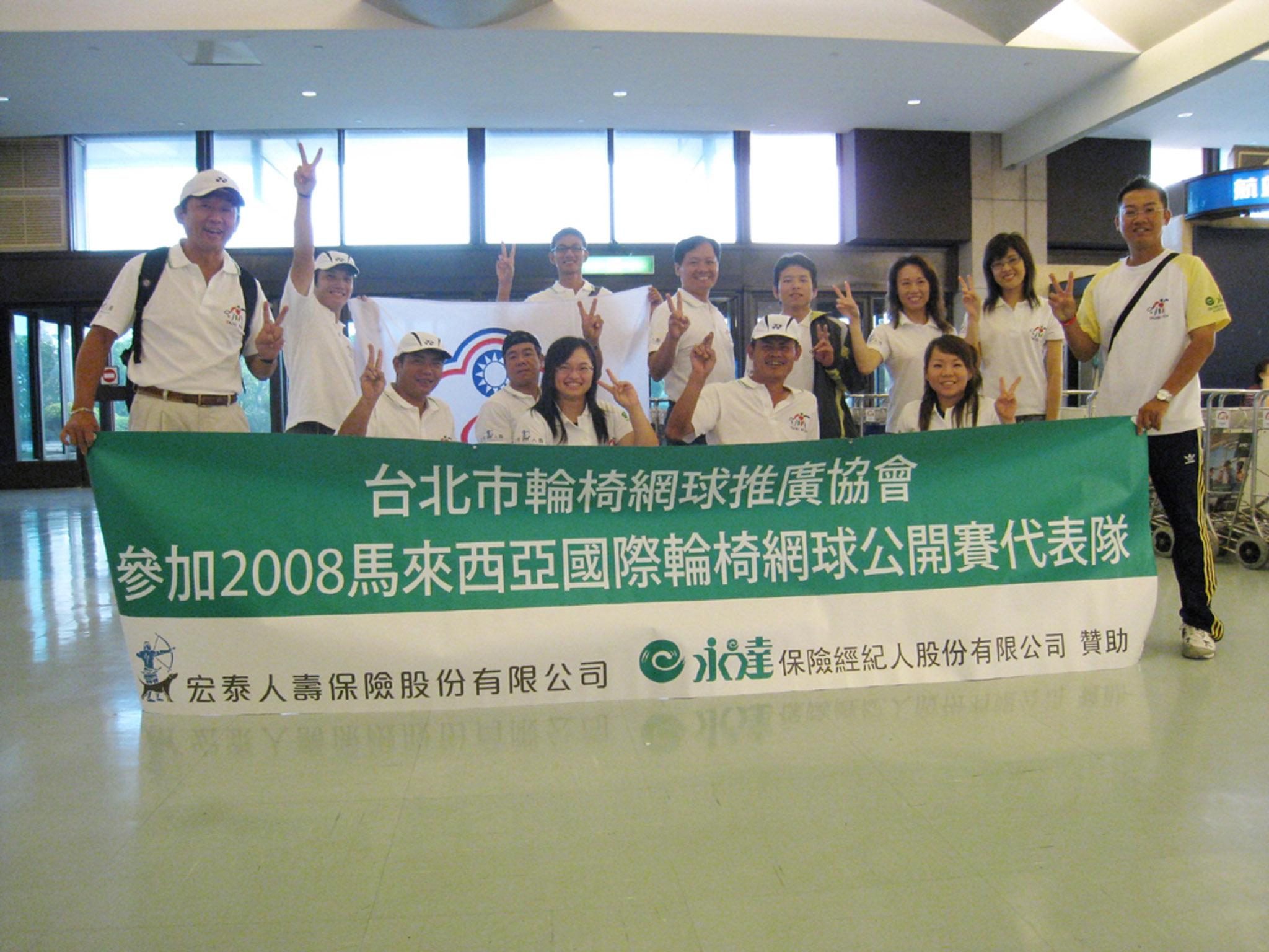 中華輪椅網球代表隊出征馬來西亞。