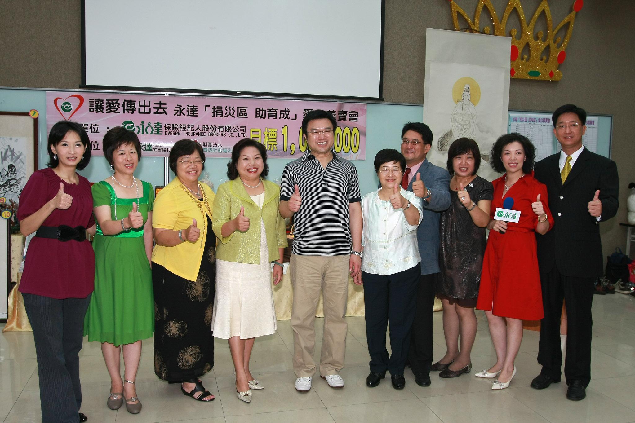永達北一團隊主管預祝活動成功。