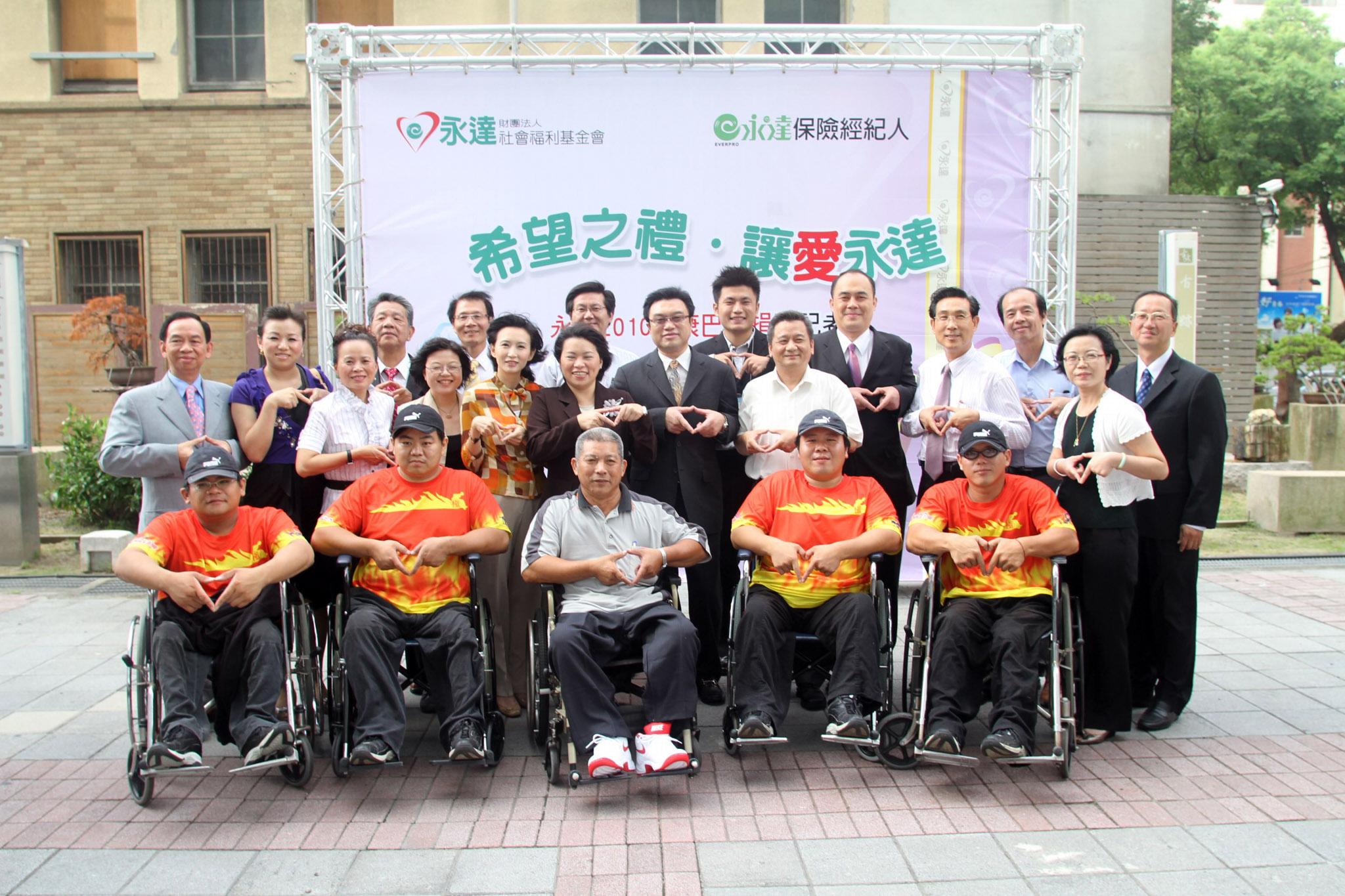 永達社福基金會第三年捐贈10台復康巴士,為身障者送上希望之禮!