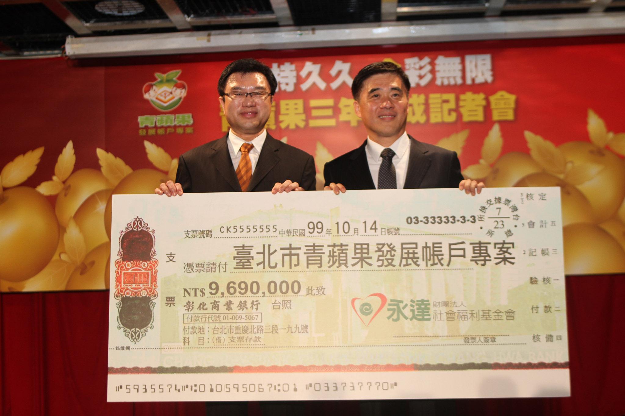 一永達吳董提撥一比一儲蓄金額給台北市政府