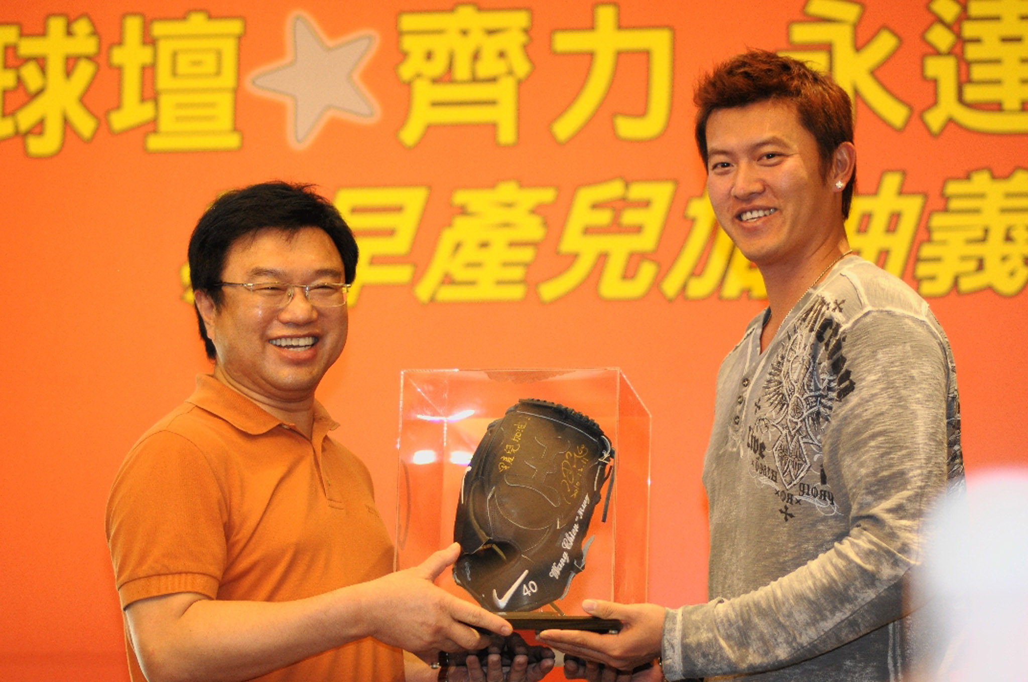王建民親筆簽名手套由永達保險經紀人董事長吳文永高價標得,為今天全場最高價的義賣品。