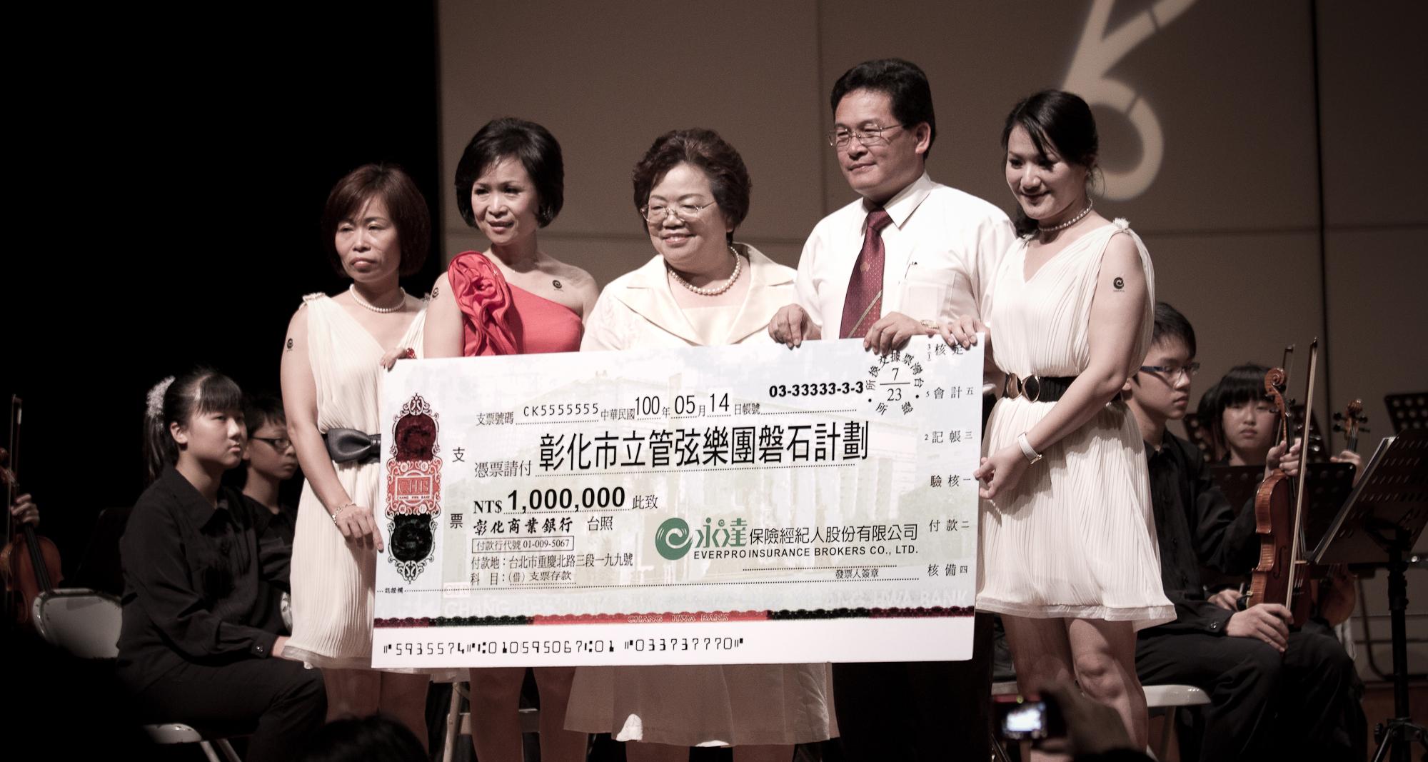 ▲永達保險經紀人公司魏滿妹協理(左三)、徐秀玲經理(左二)代表公司致贈贊助款,並由彰化市市長邱建富(右二)受贈。