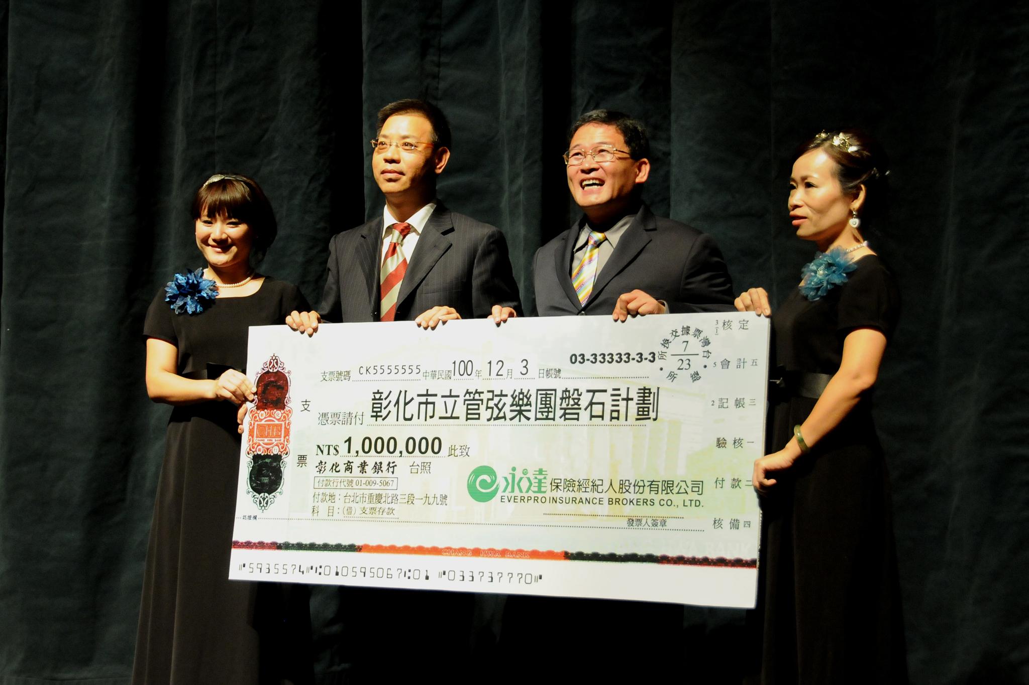 ▲永達保經特助田文德(左二)代表捐贈贊助支票予彰化  市市長邱建富(右二)