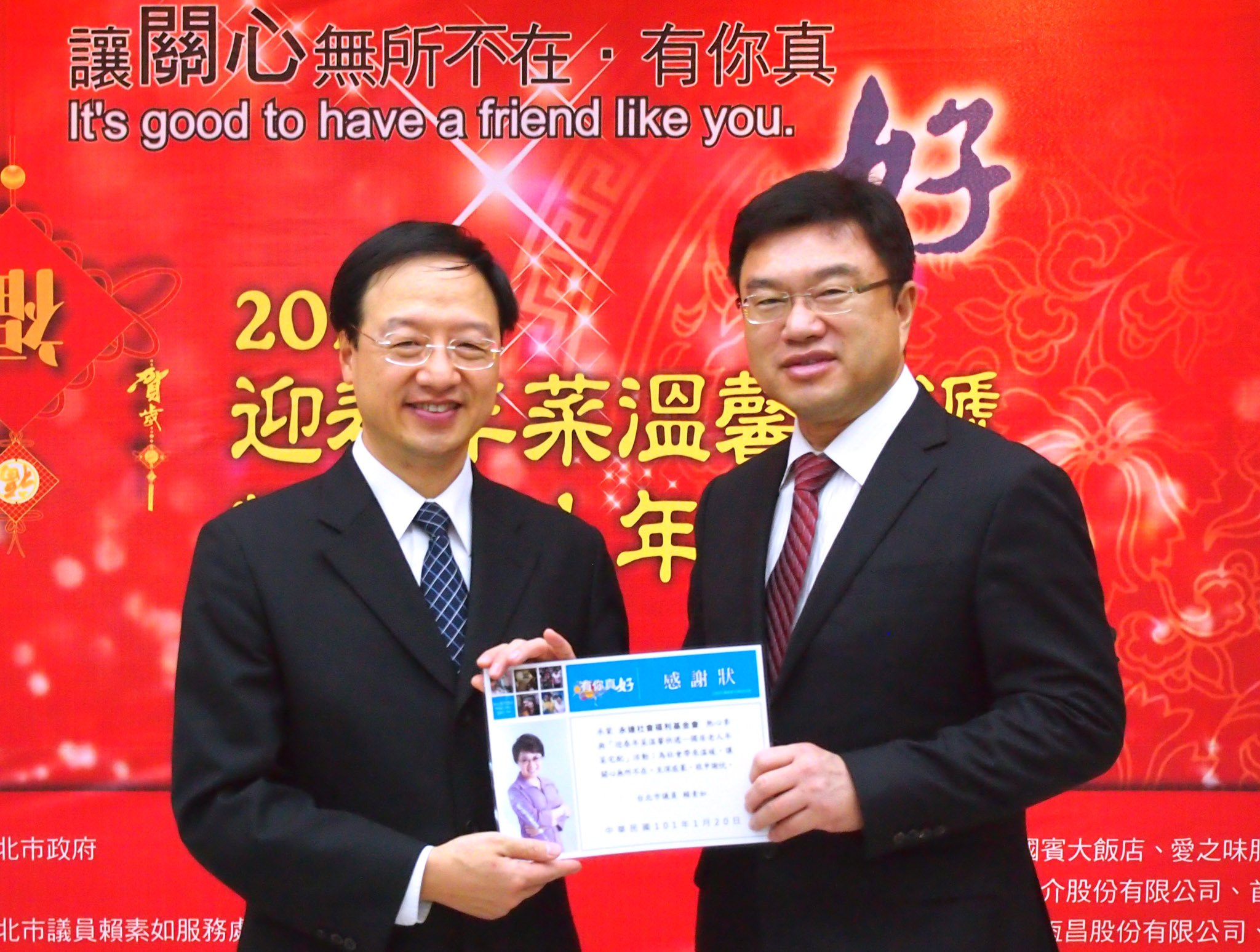 內政部長江宜樺親頒感謝狀予永達社福基金會吳文永董事長。