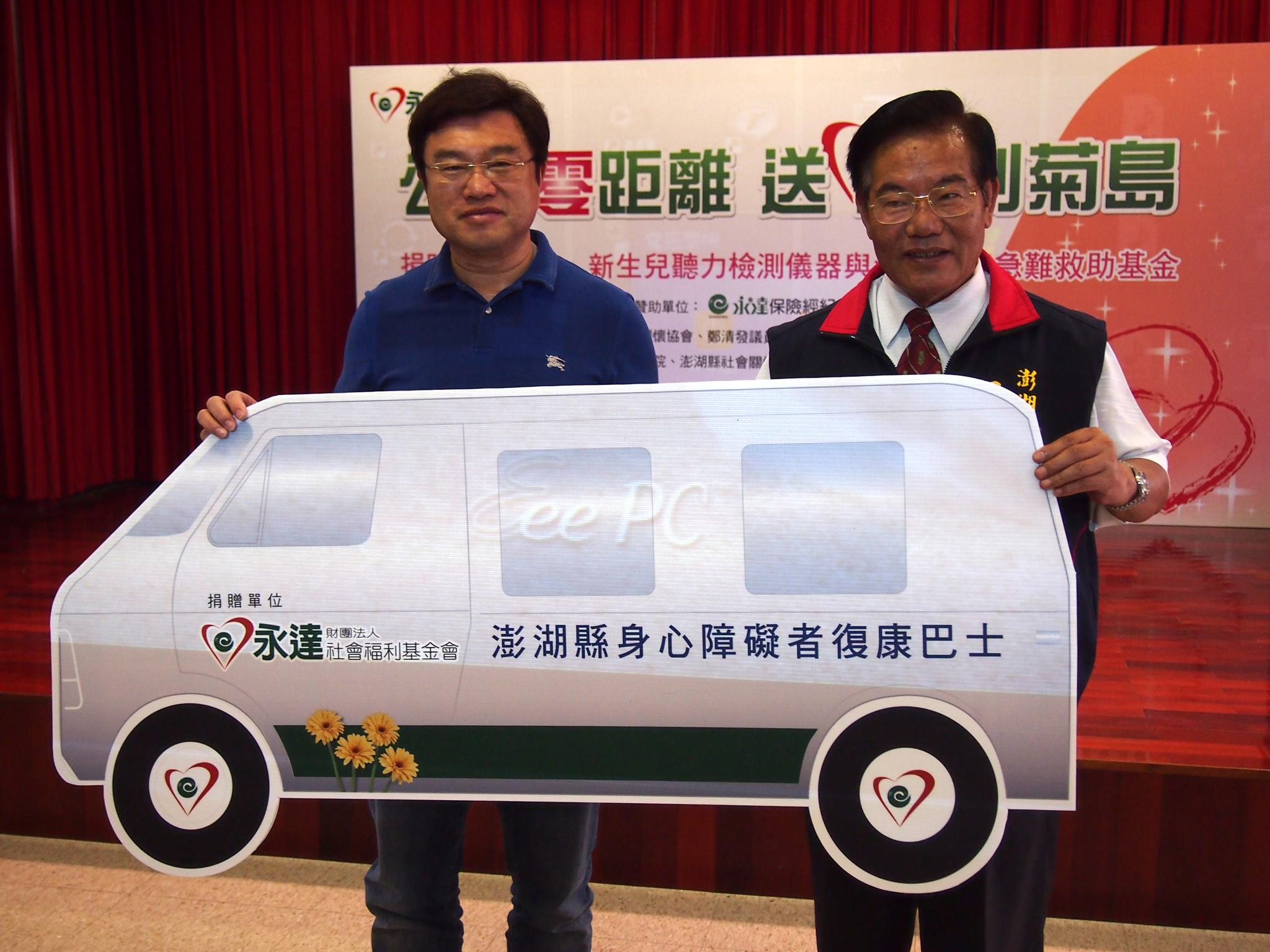 永達吳文永董事長(圖左)代表捐贈復康巴士購置經費予澎湖縣政府,由王乾發縣長(圖右)代表受贈。