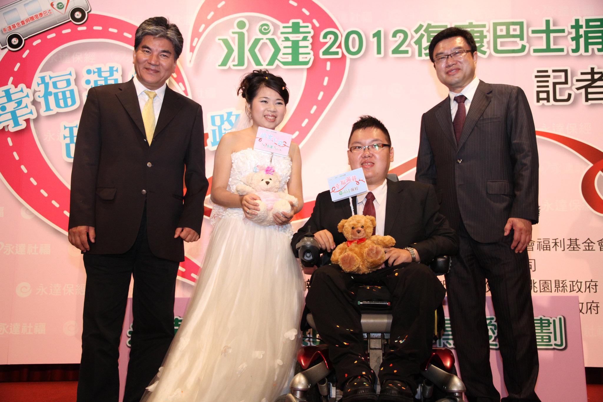 內政部部長李鴻源(左一)與永達吳文永董事長(右一) 獻上幸福甜蜜小熊為身障新人小齊(右二)與誼芳(左二) 見証求婚儀式。
