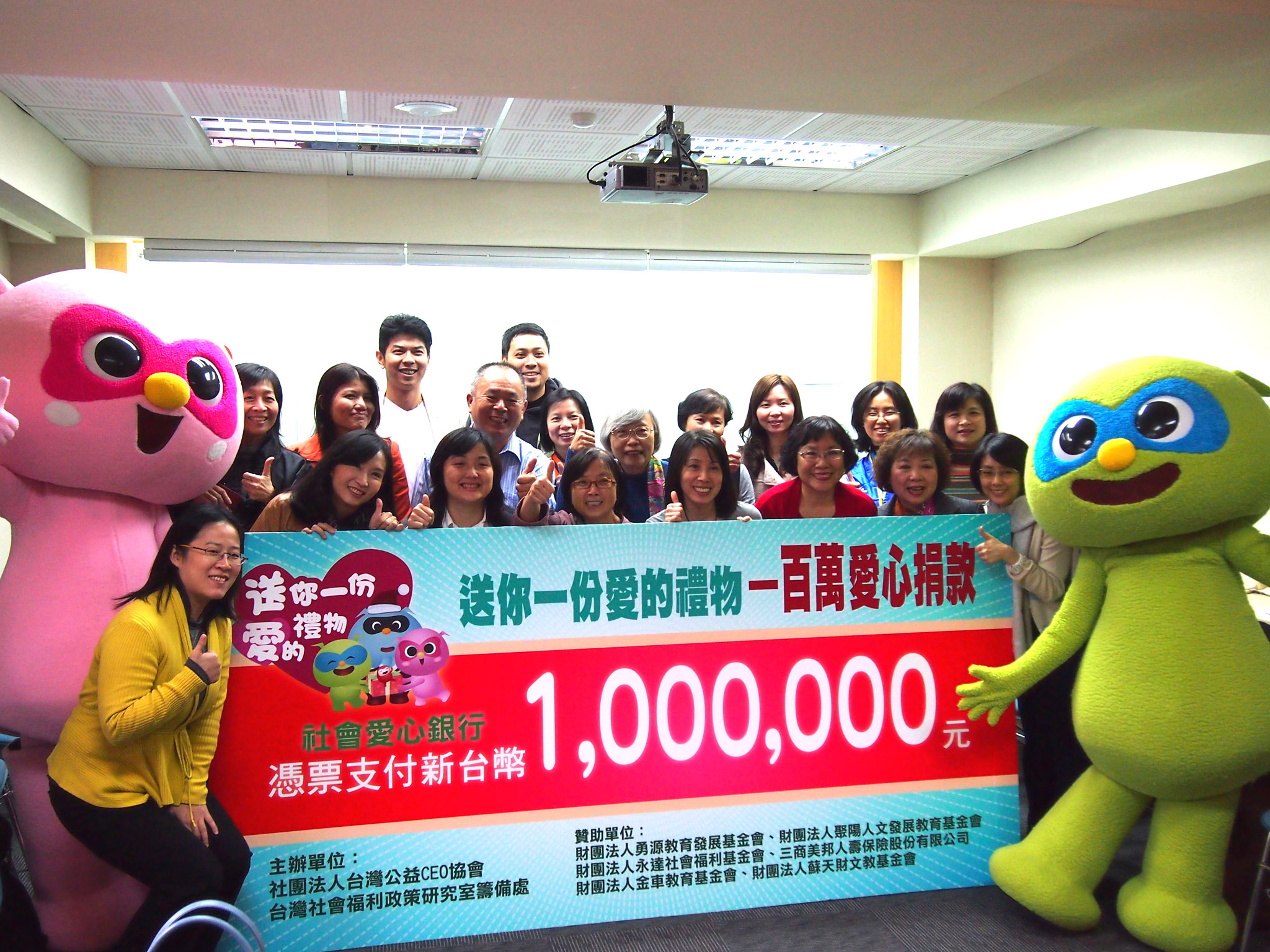 「送你一份愛的禮物募款活動」完成百萬捐款目標。