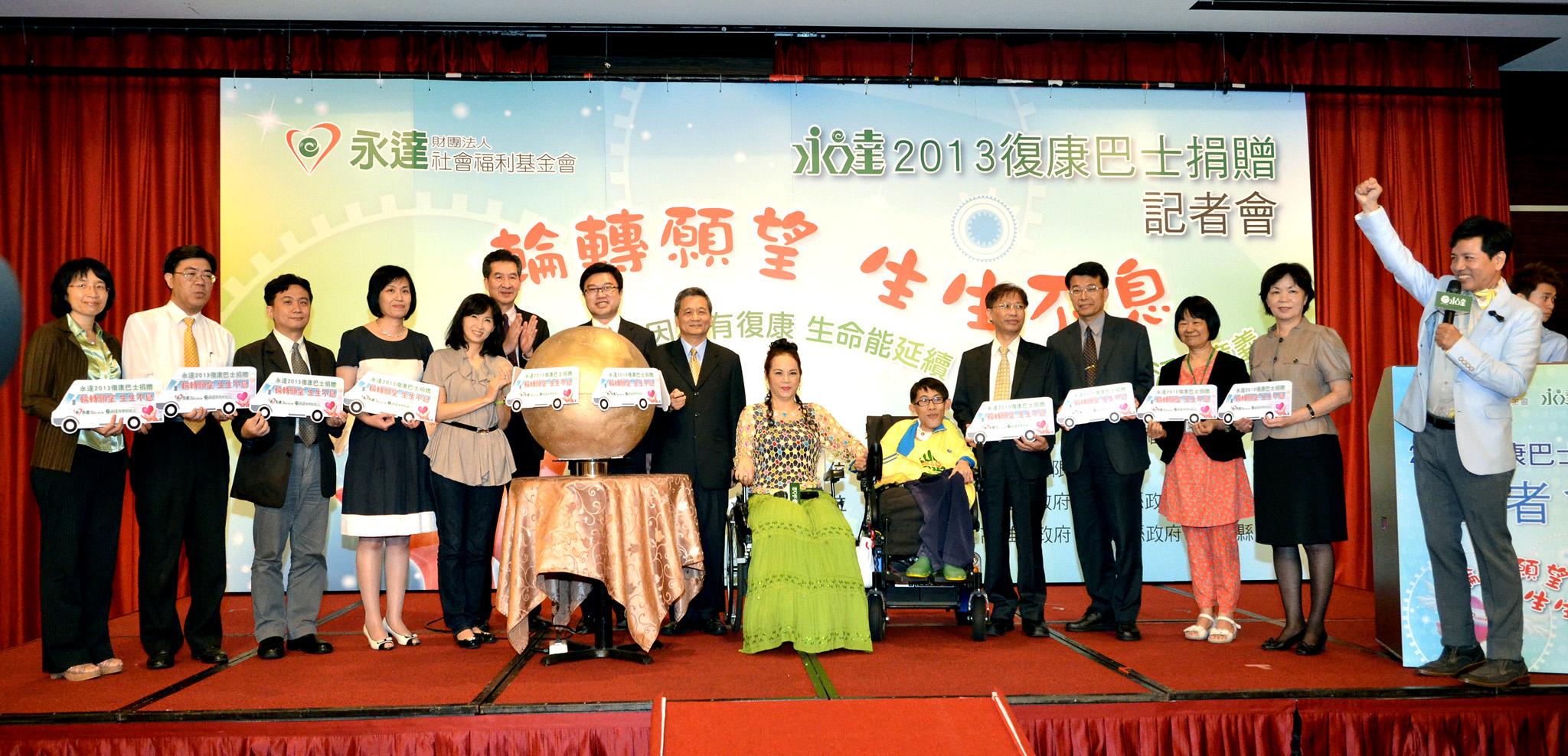 (右八起)衛生福利部曾中明政務次長、永達吳文永董事長、陳慶鴻總經理、永達基金會汪用和執行長