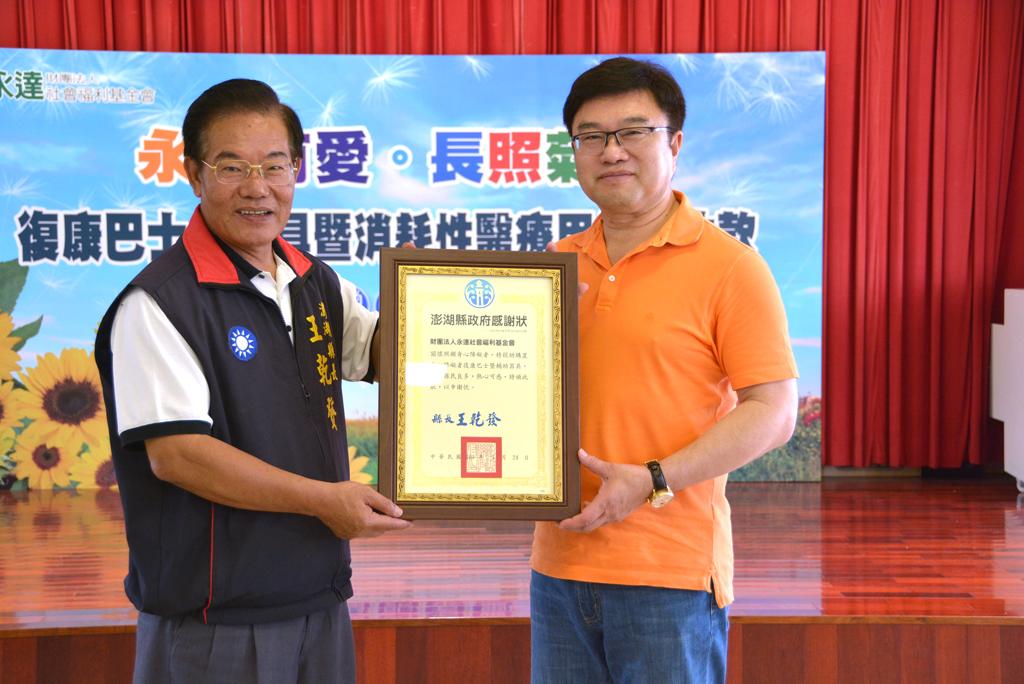 澎湖縣縣長王乾發(左)頒贈感謝狀給 永達吳文永董事長(右)以玆感謝。