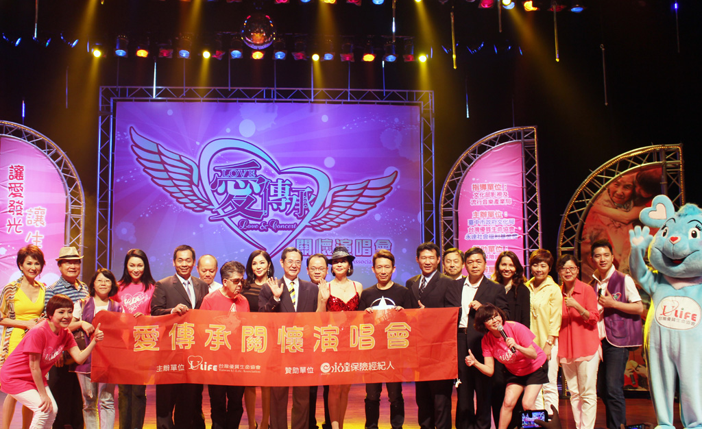台中愛傳承演唱會主辦單位貴賓上台致謝。