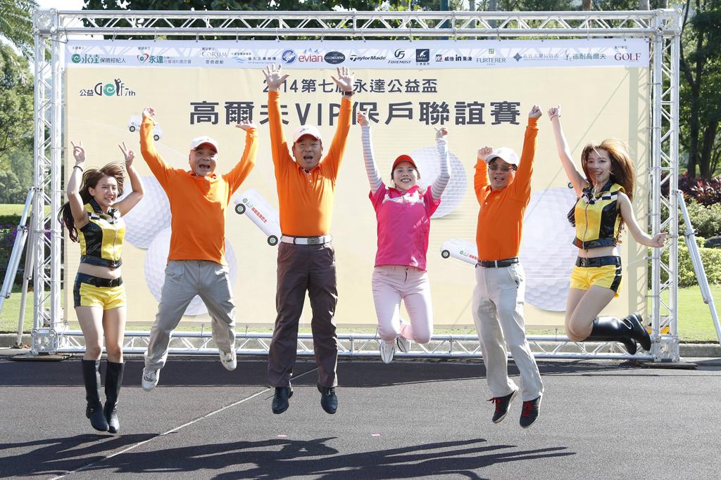 2014「第七屆永達公益盃高爾夫聯誼賽」開打。