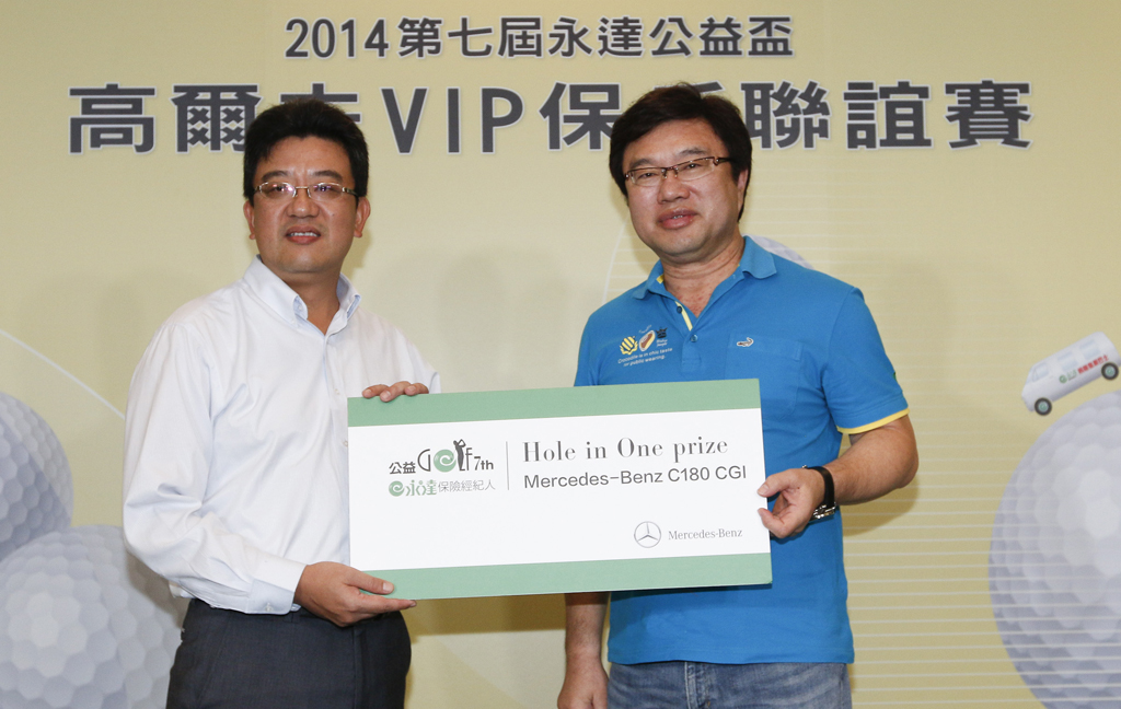 永達吳文永董事長(右)頒贈一桿進洞獎予吳崑生先生(左)。