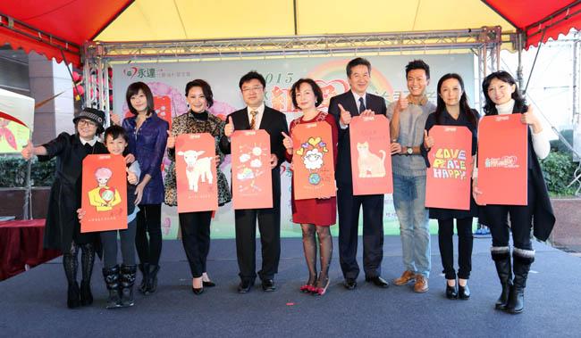藝人及主辦單位永達社福長官出席為2015紅包愛站台。