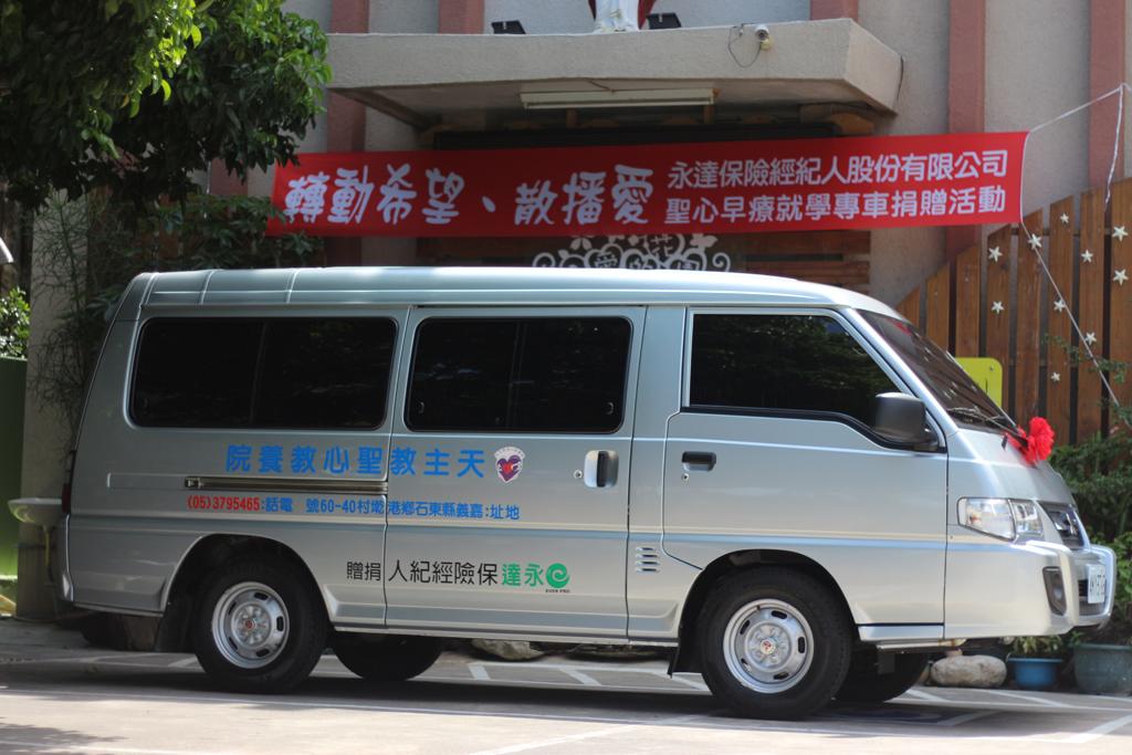永達捐贈「早療服務專車」。