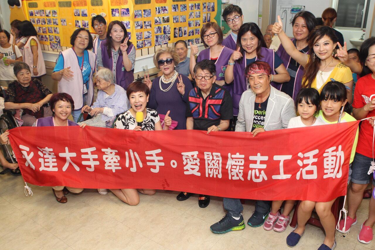 「大手牽小手。愛關懷」永達志工、台灣優質生命協會志工、藝人志工們與匯安老人養護之家長者合影留念。