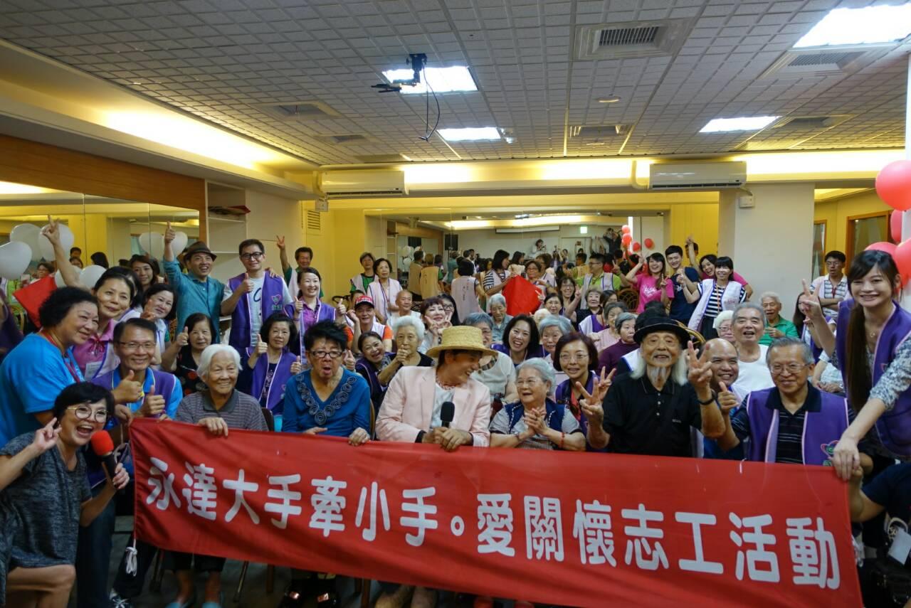 「大手牽小手。愛關懷」永達行政主管志工、台灣優質生命協會志工、藝人志工們與仁愛院頤養園長者合影留念。