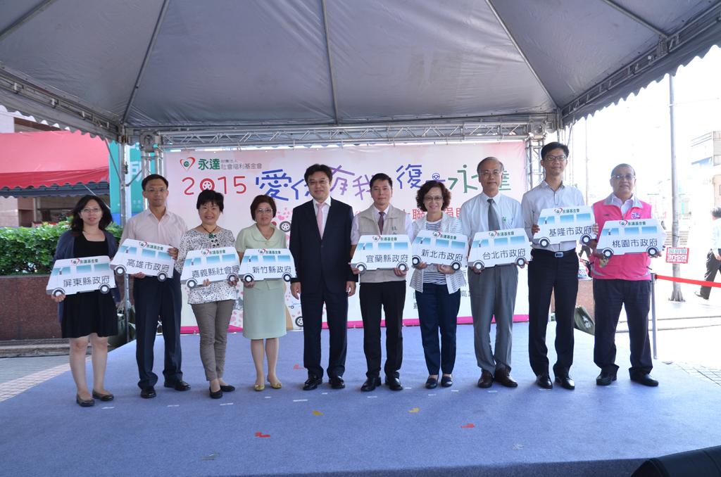 永達社福暨永達保經吳文永董事長捐贈復康巴士給各縣市出席的長官代表。