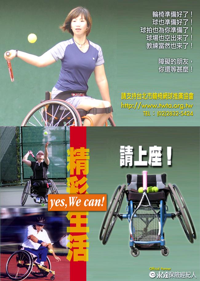 永達輪椅網球星光班。