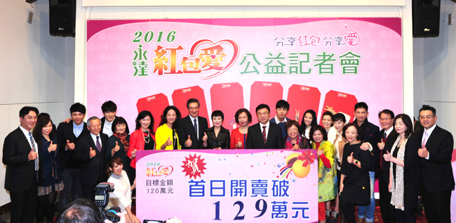 「紅包愛」記者會,首賣金額突破129萬元。