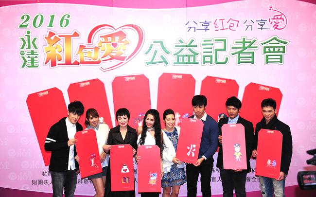 2016永達紅包愛守護大使,由左至右JR、阿喜、苗可麗、王思 佳、Lara、余岱宗、周思齊、 溫昇豪,為 紅包袋親手繪圖 。