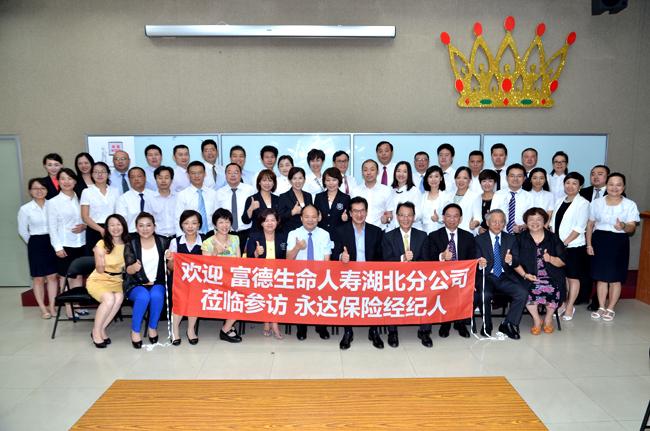 河北富德生命人壽來台參訪永達保經,(前排右五)陳慶鴻總經理率領行政團隊主管與貴賓進行交流。