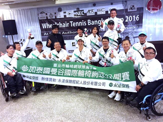 台北輪網獲永達保經支持,於泰國曼谷國際輪椅網球公開賽上拿下二金二銀四銅的好成績。