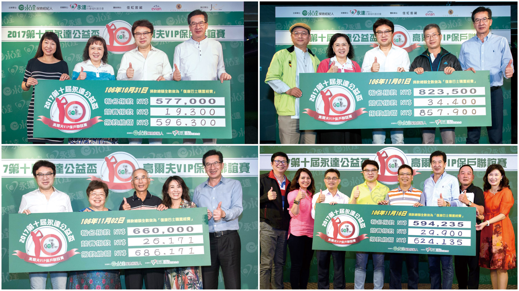 四場賽事參賽者報名費,全數捐贈「永達社會福利基金會」。