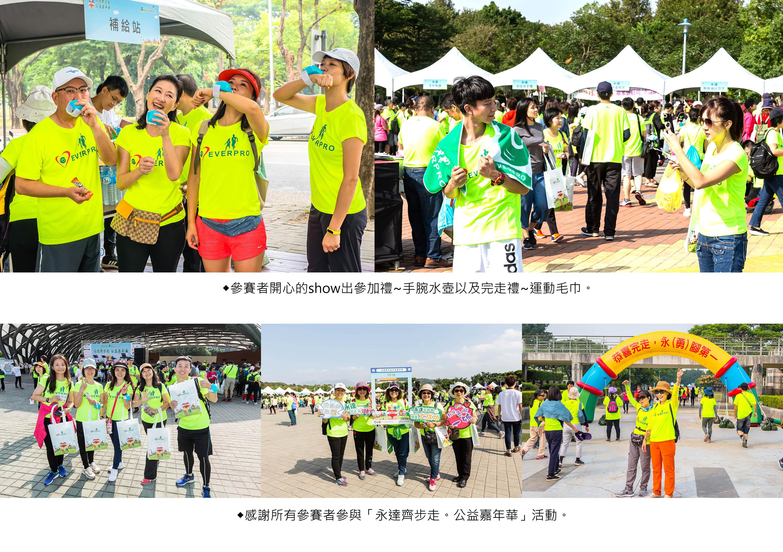 參賽者開心的show出參加禮~手腕水壺以及完走禮~運動毛巾,及所有參賽者開心參與「永達齊步走。公益嘉年華」活動。