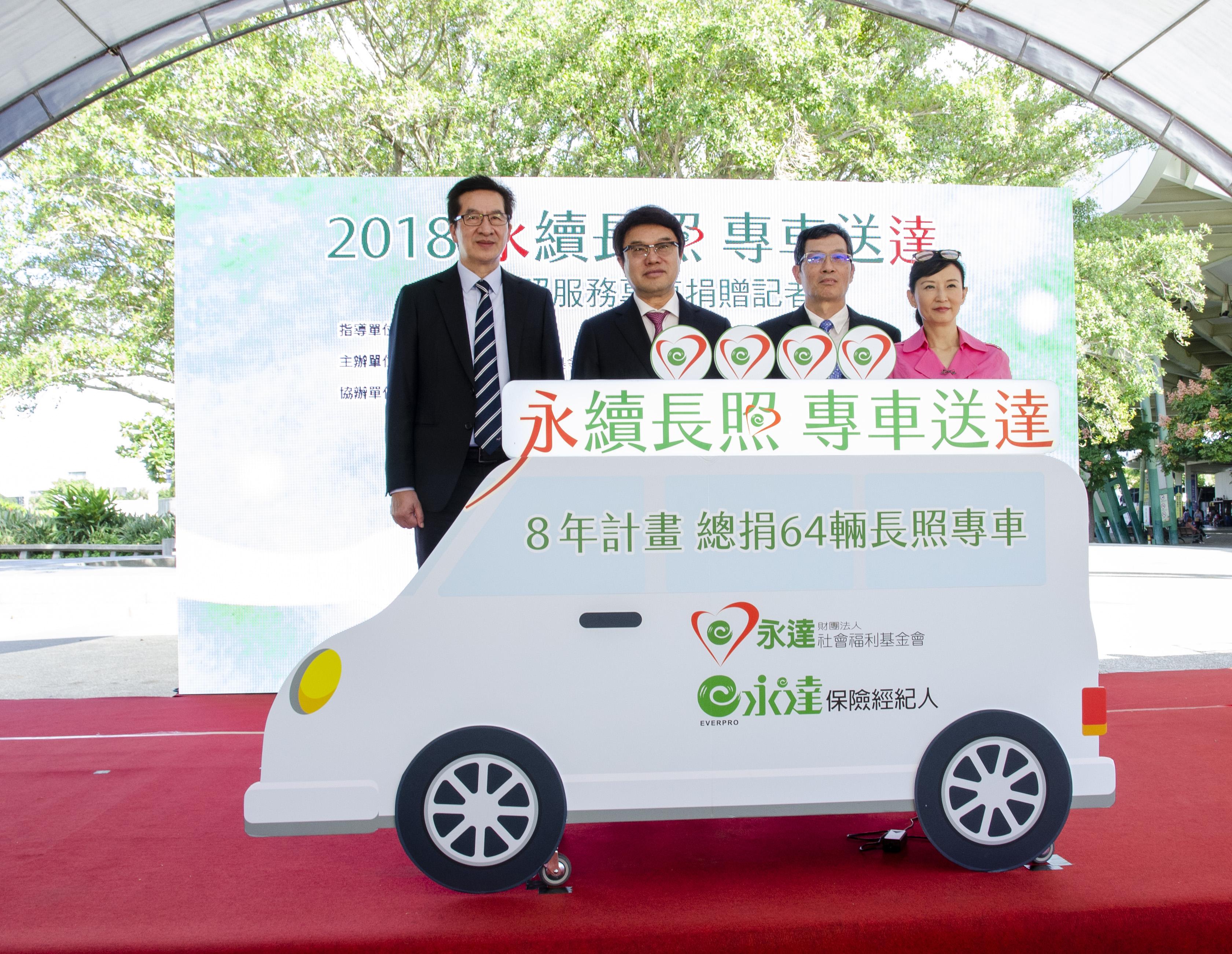 (右3起)永達保經吳文永董事長、陳慶鴻總經理、(左3起)衛福部楊世華主任秘書與永達基金會汪用和執行長共同啟動「永續長照 專車送達」8年捐贈64輛長照專車計畫。