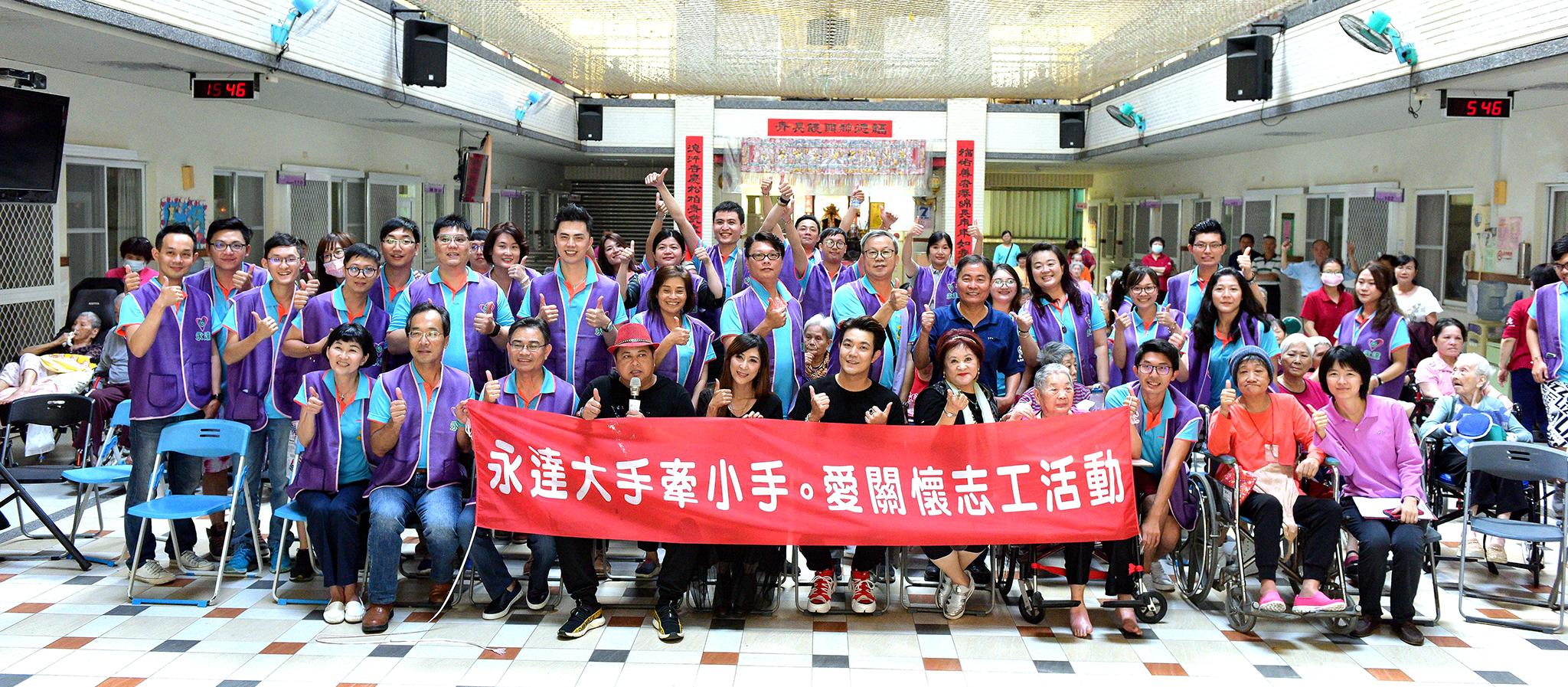 永達李世傑副總(左三)帶領團隊志工參加探訪活動。