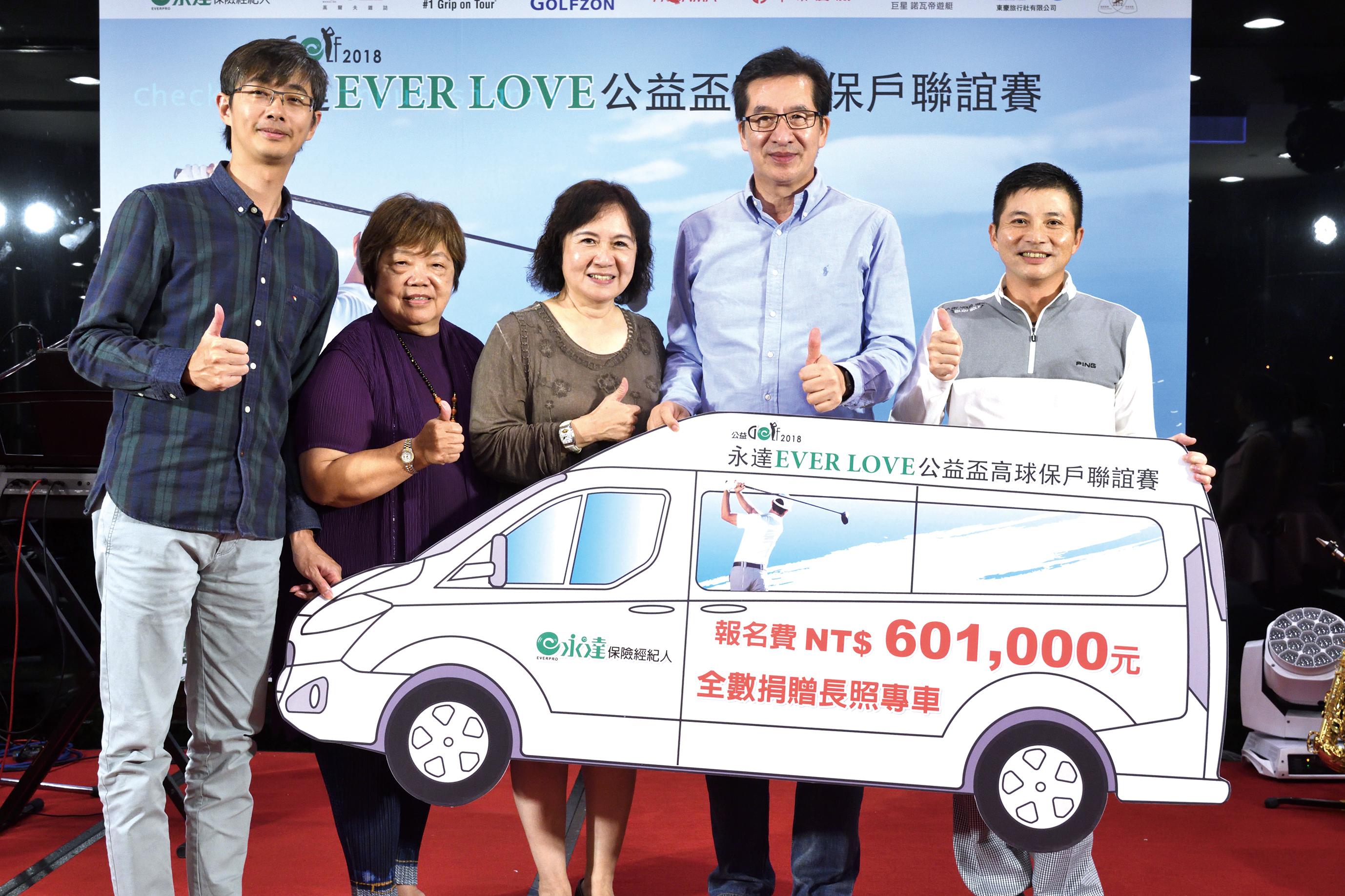 賽事參賽者報名費,全數捐贈長照專車購置經費。