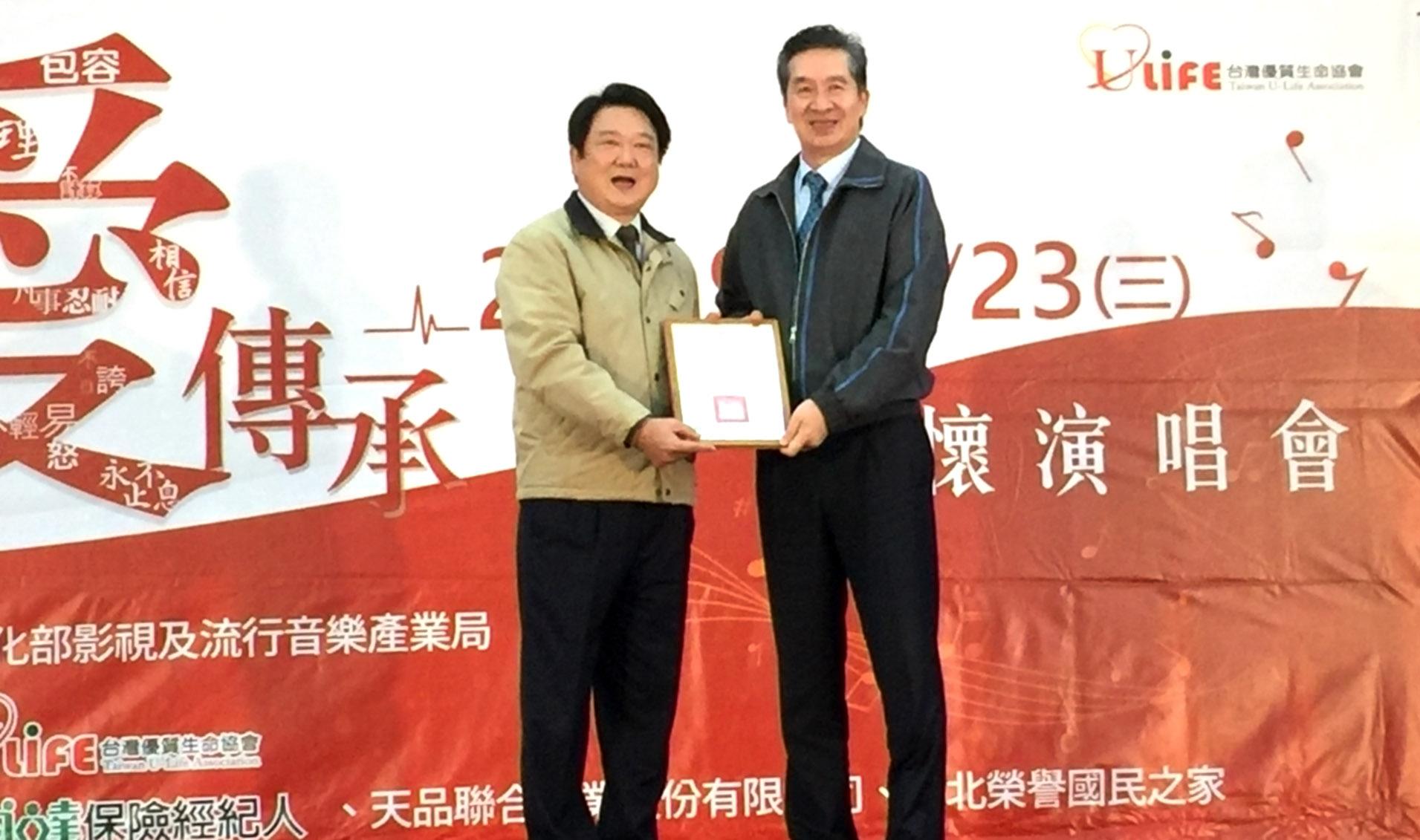 臺北榮譽國民之家董龍泉家主任頒贈感謝狀給永達保經陳慶鴻總經理。